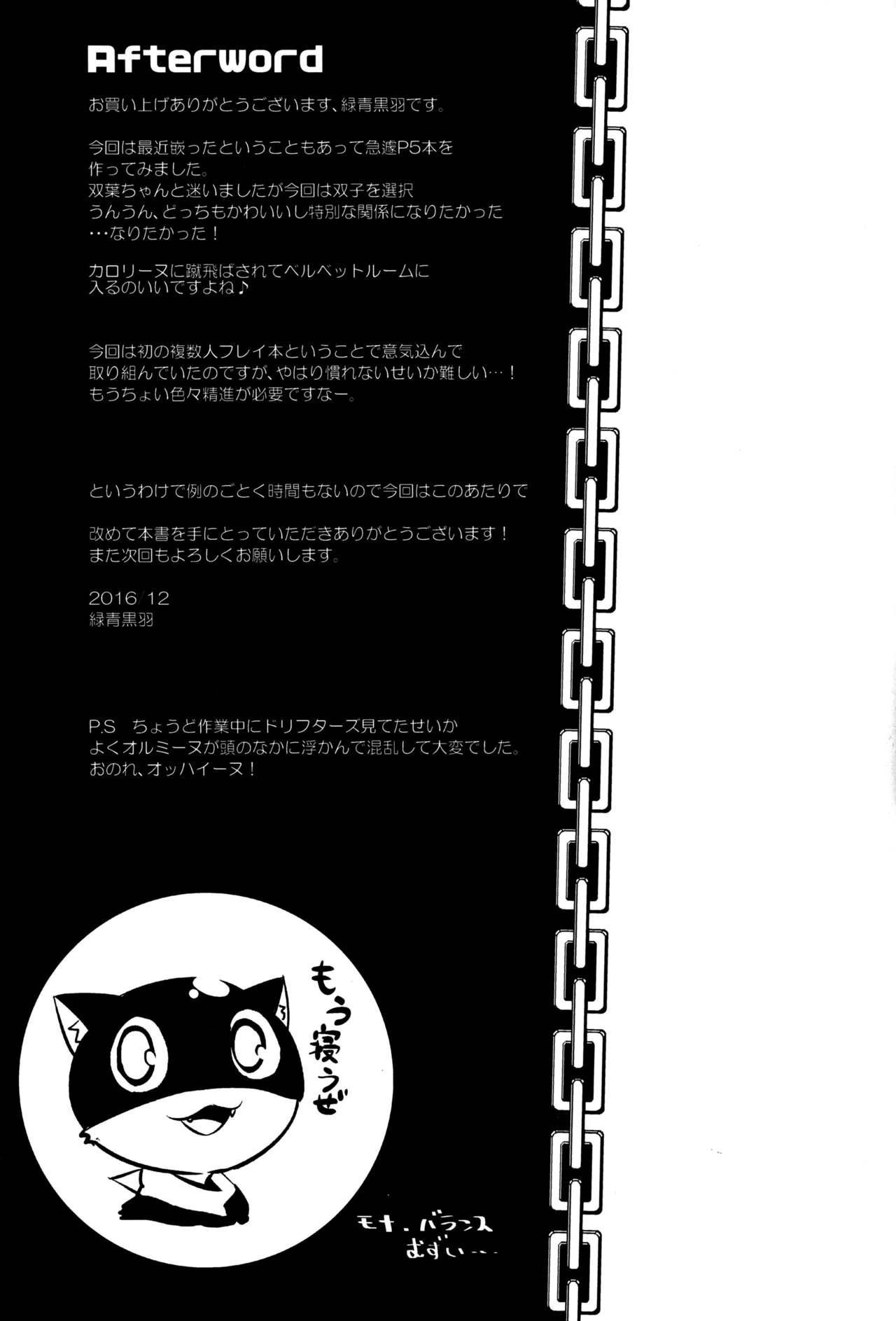 Kousei wa Junchou desu 19