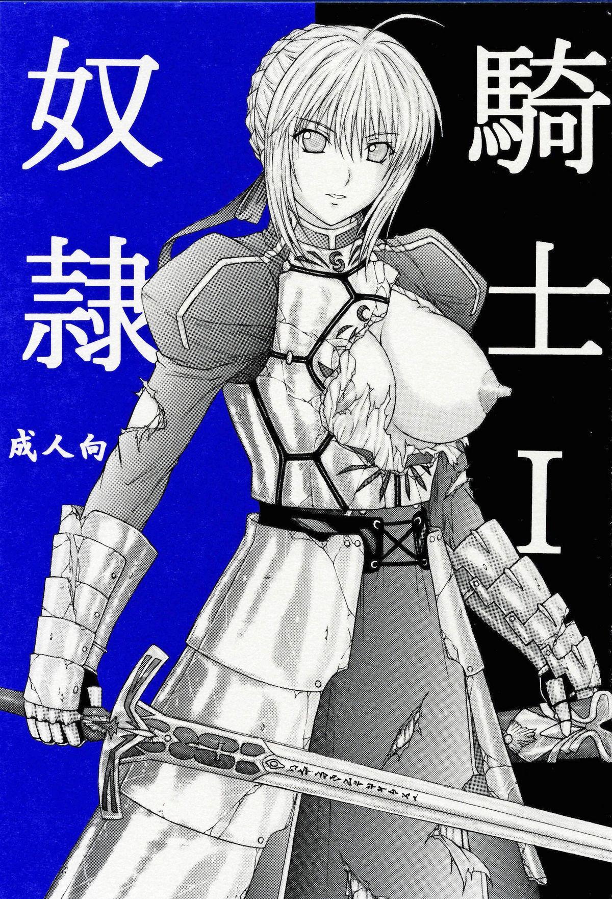 Dorei Kishi 0