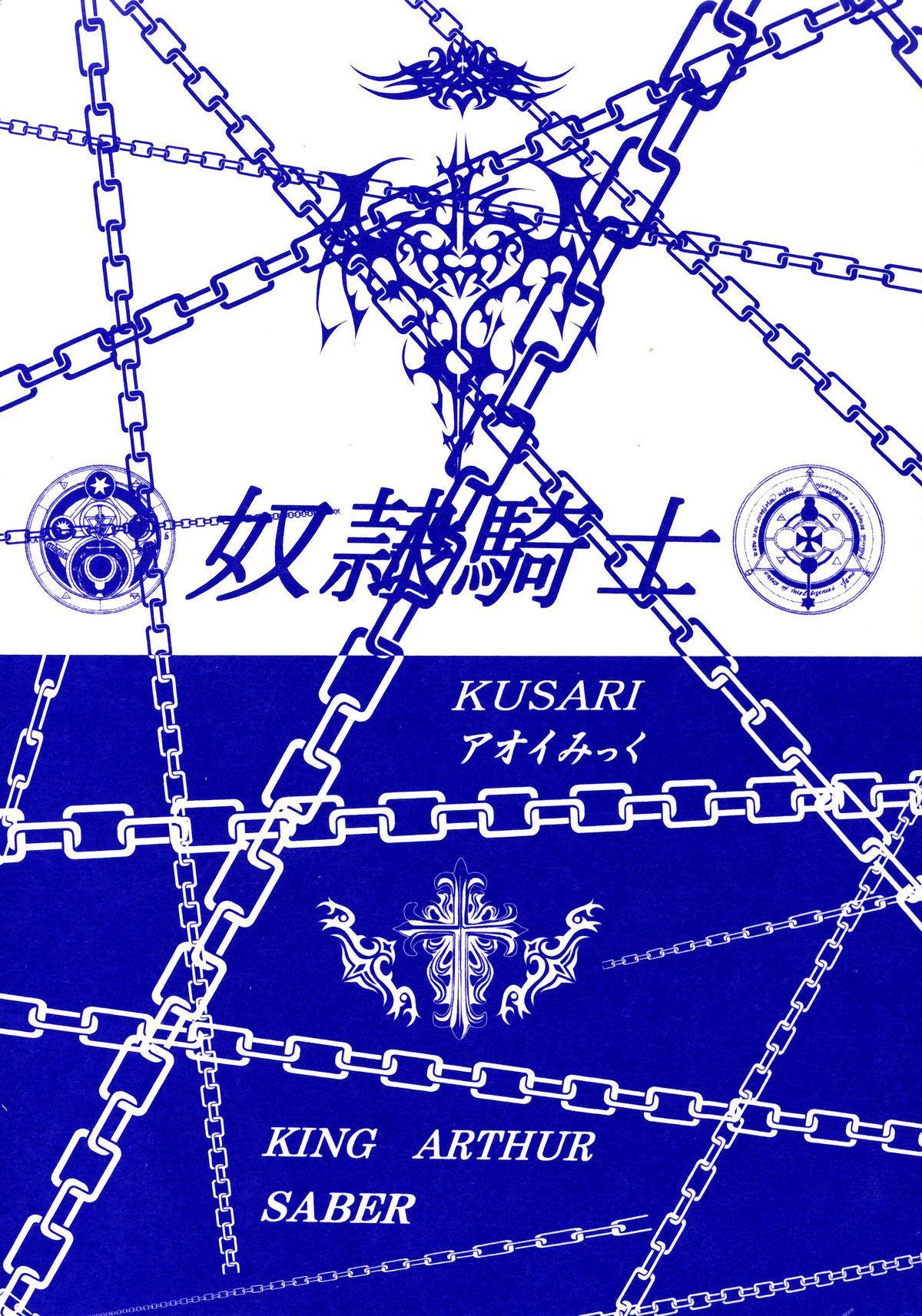 Dorei Kishi 61