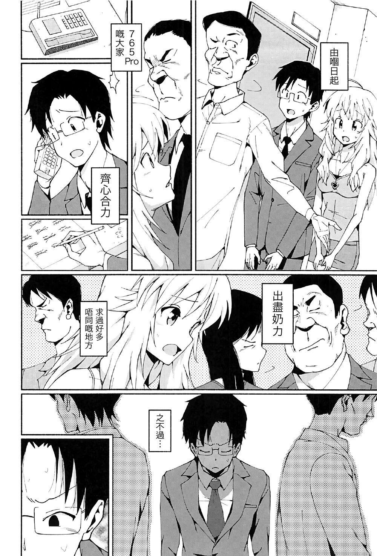 Hoshii Miki no Makura Eigyou!! 9