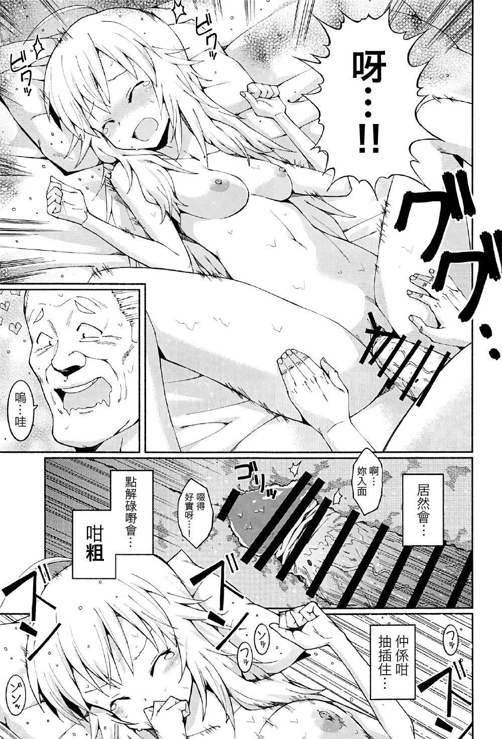 Hoshii Miki no Makura Eigyou!! 20