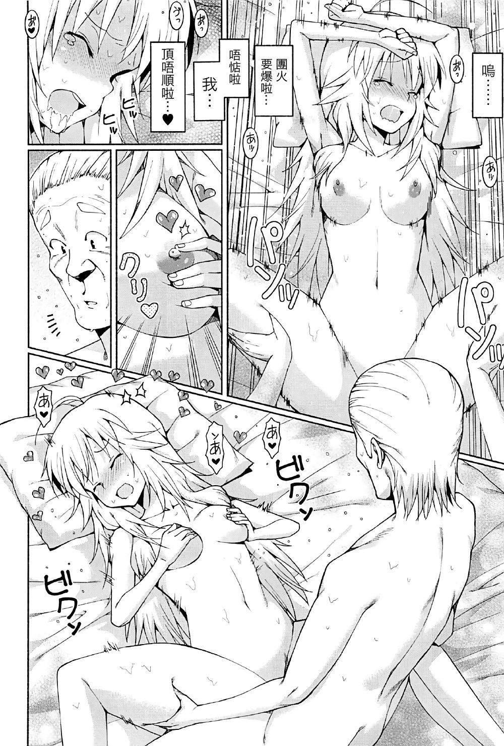 Hoshii Miki no Makura Eigyou!! 27