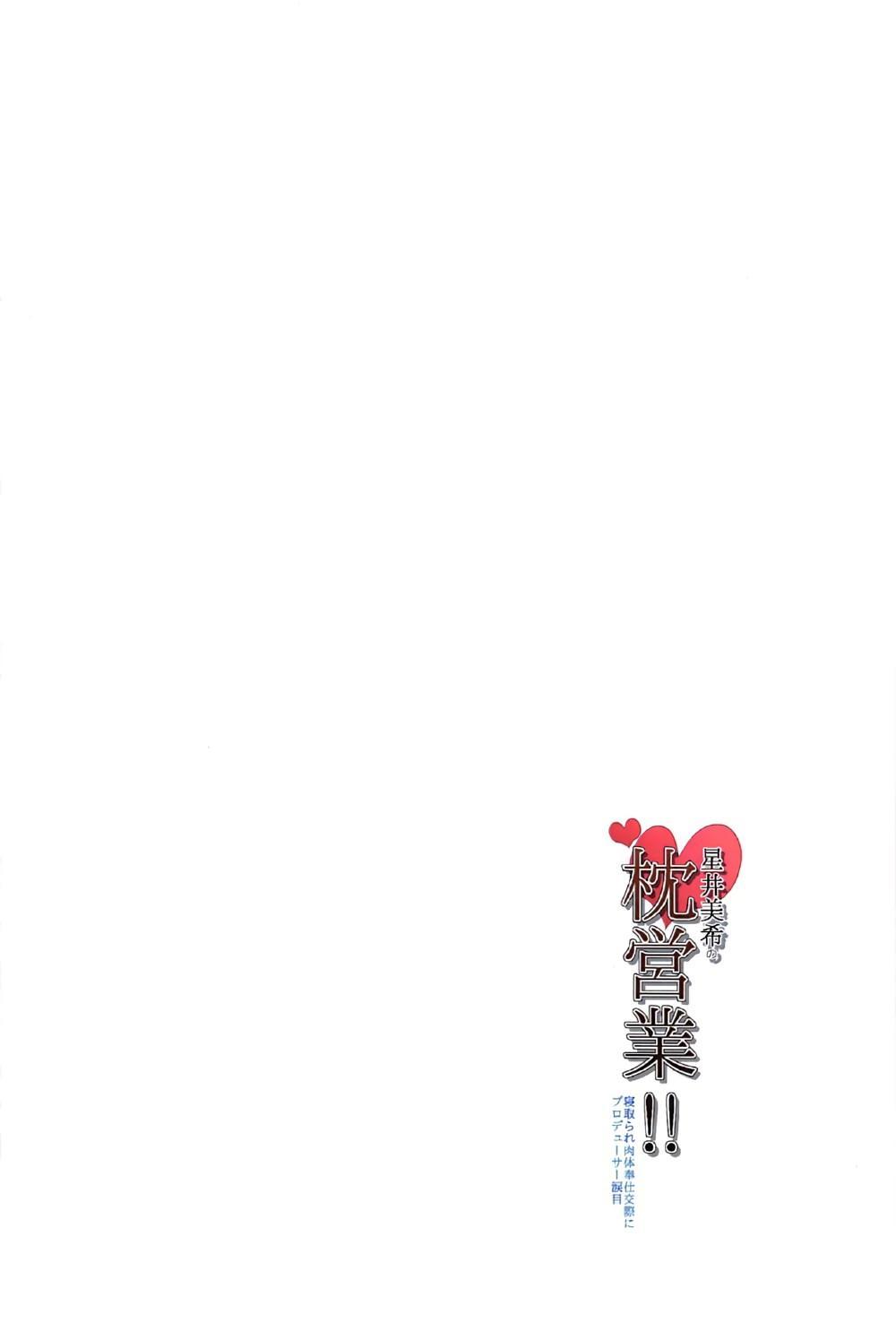 Hoshii Miki no Makura Eigyou!! 34