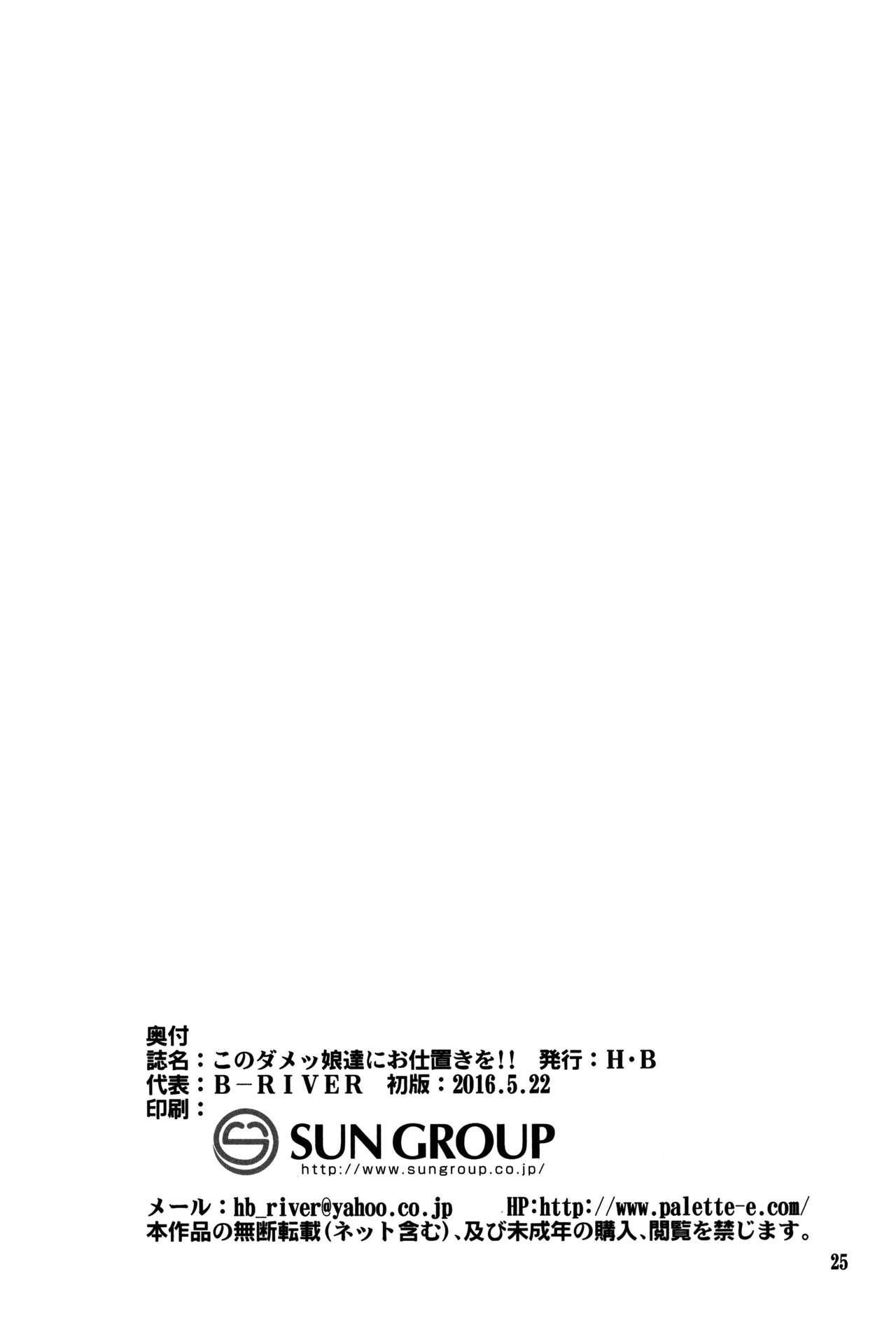 Kono Heroine-tachi ni Oshioki o!! 24