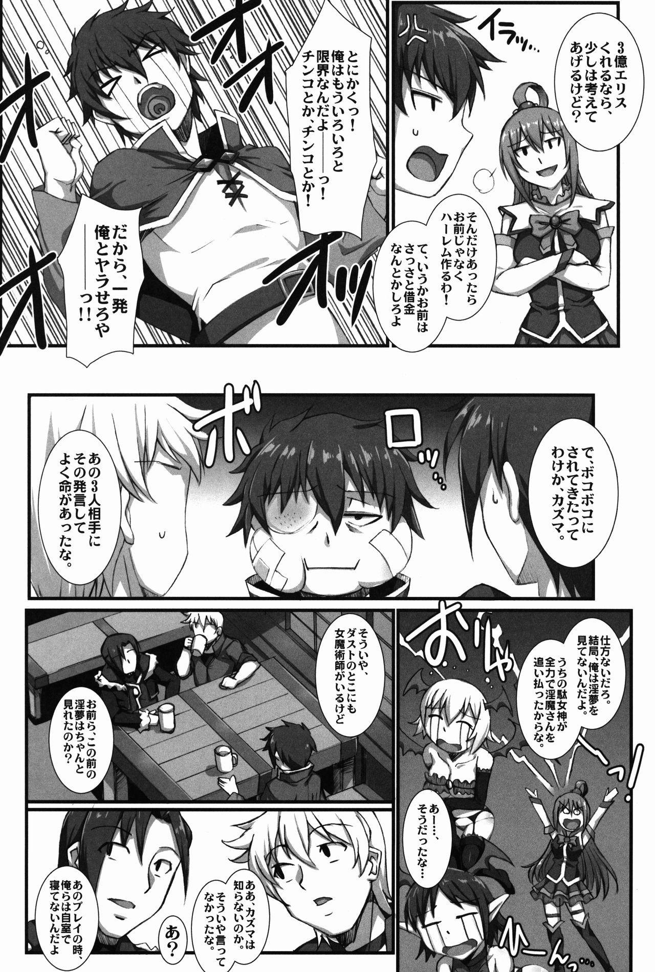 Kono Heroine-tachi ni Oshioki o!! 5