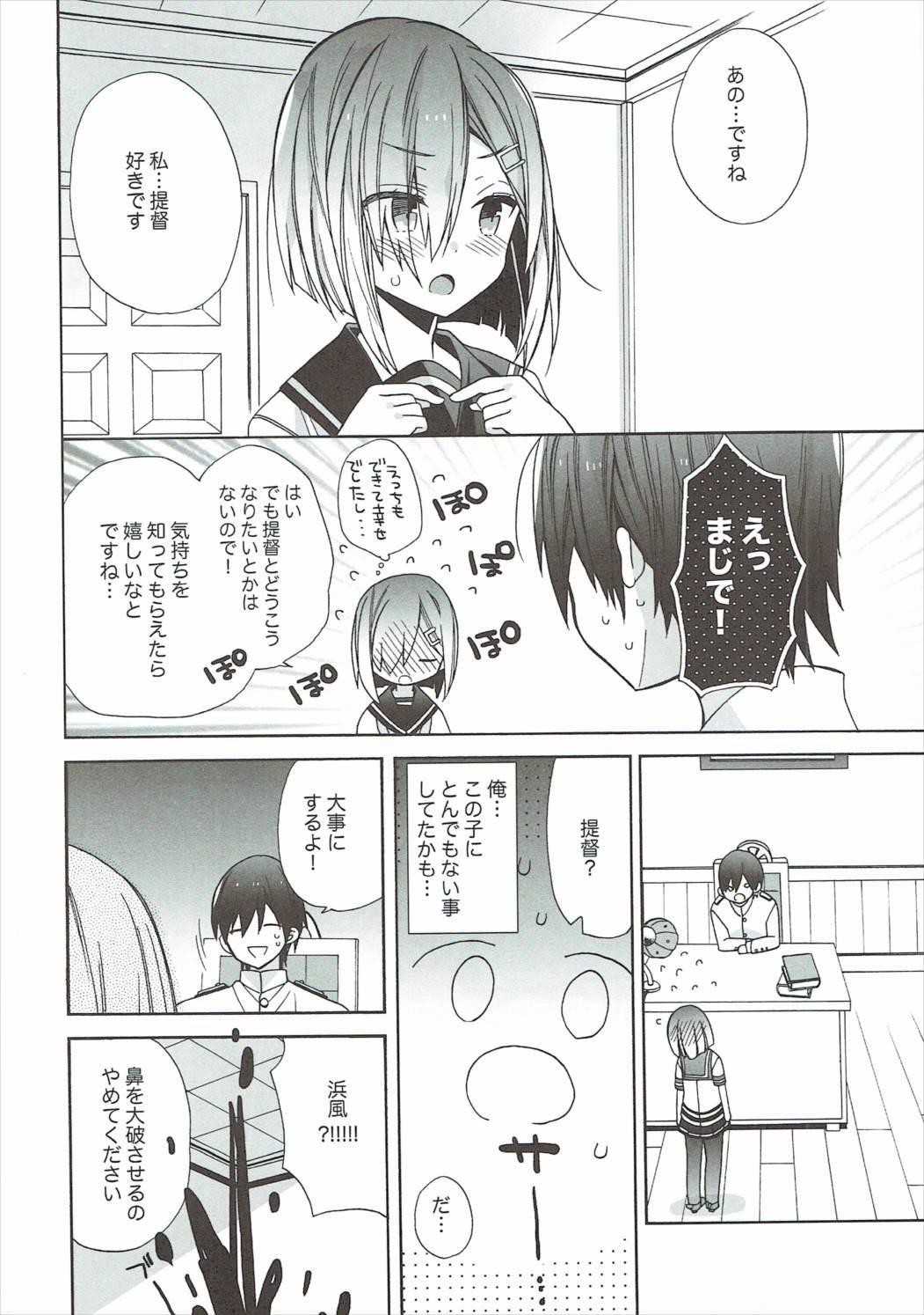 Hamakaze-chan wa Renai Saidaichi Takame 18