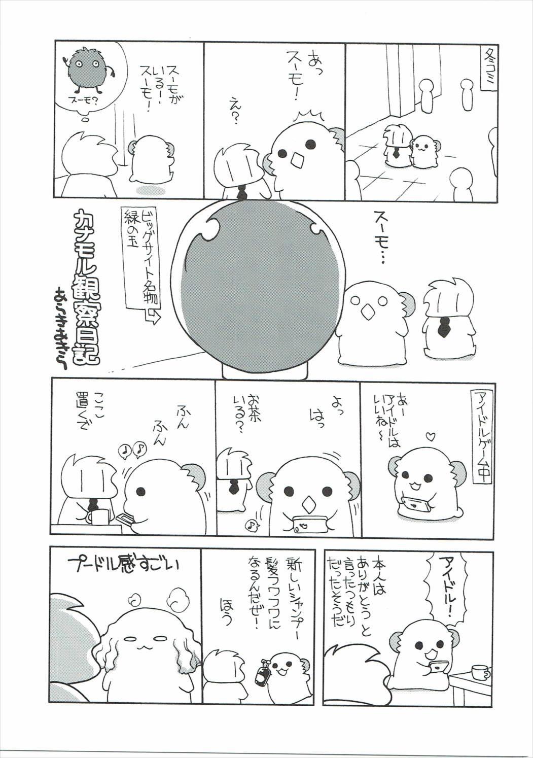 Hamakaze-chan wa Renai Saidaichi Takame 19