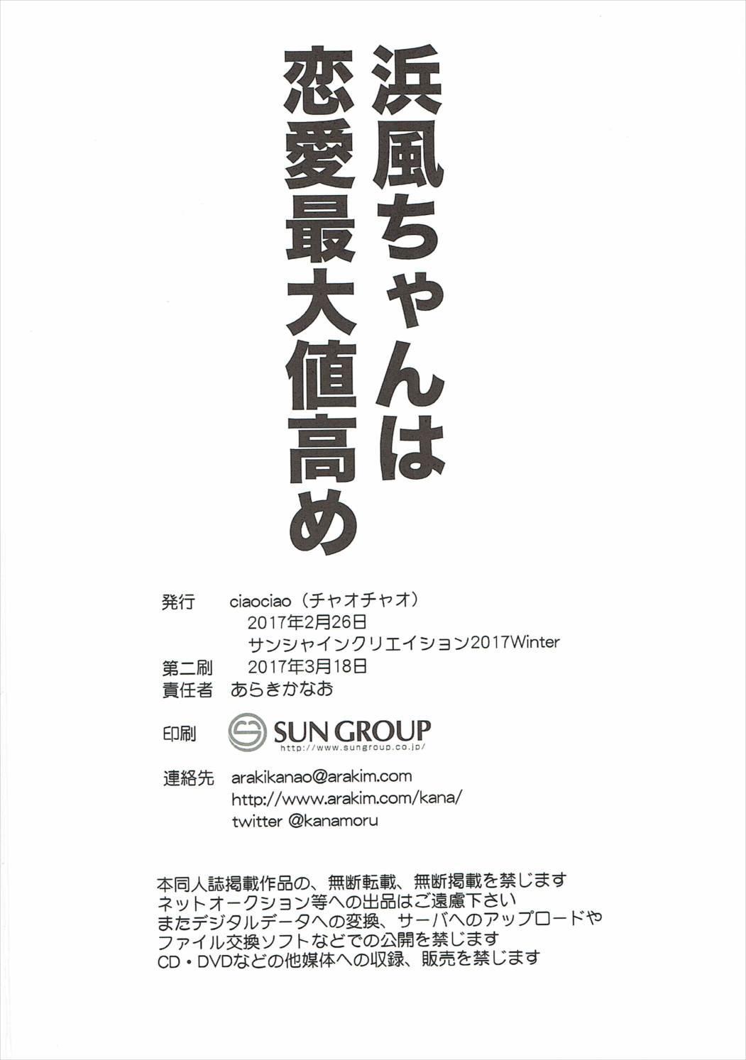Hamakaze-chan wa Renai Saidaichi Takame 20