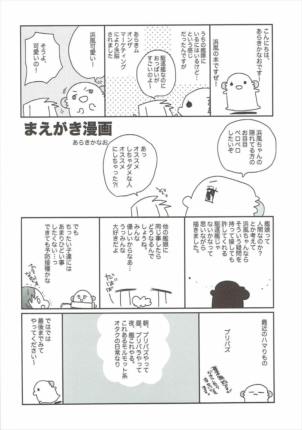 Hamakaze-chan wa Renai Saidaichi Takame 2