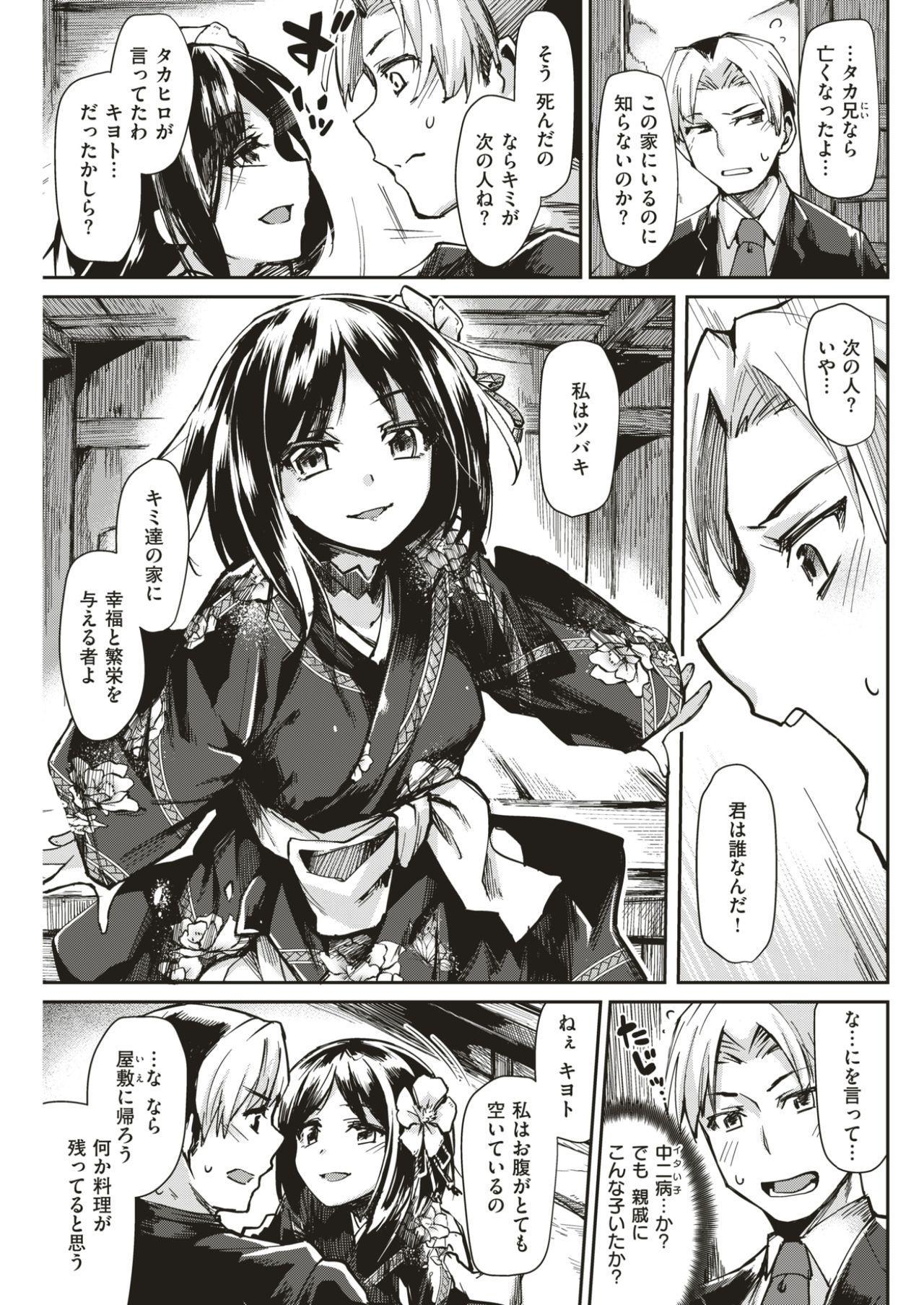 COMIC Kairakuten BEAST 2017-05 117