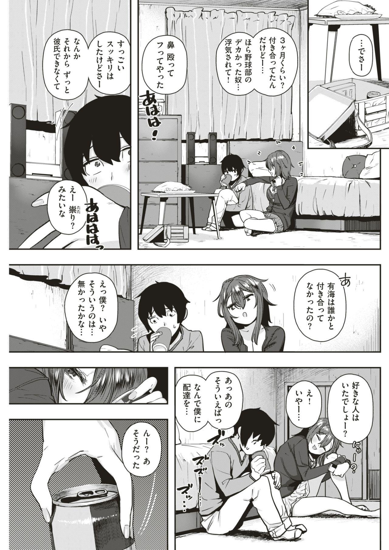 COMIC Kairakuten BEAST 2017-05 153
