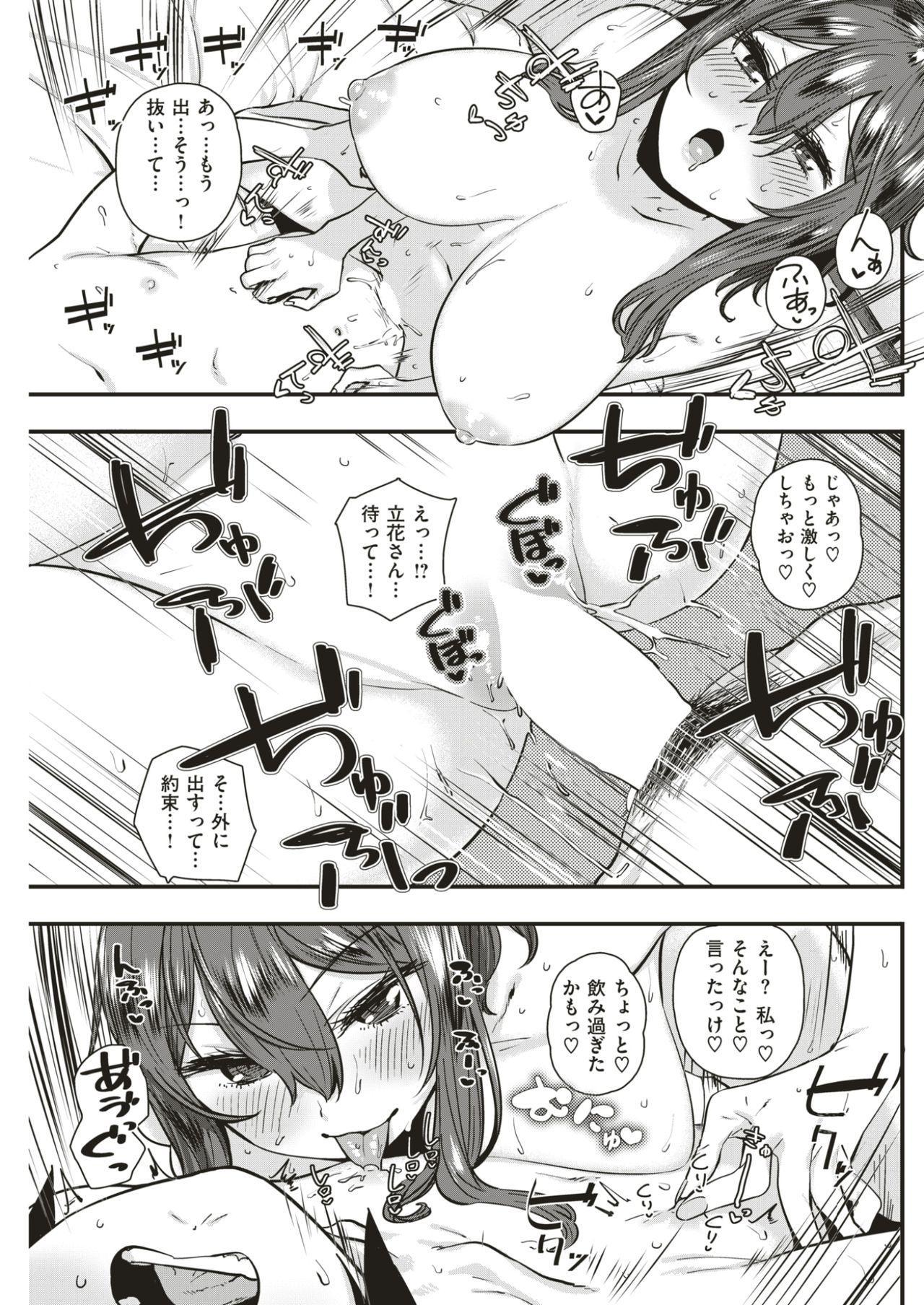 COMIC Kairakuten BEAST 2017-05 163