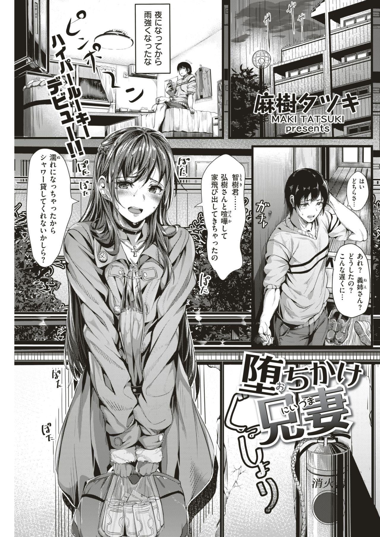 COMIC Kairakuten BEAST 2017-05 167