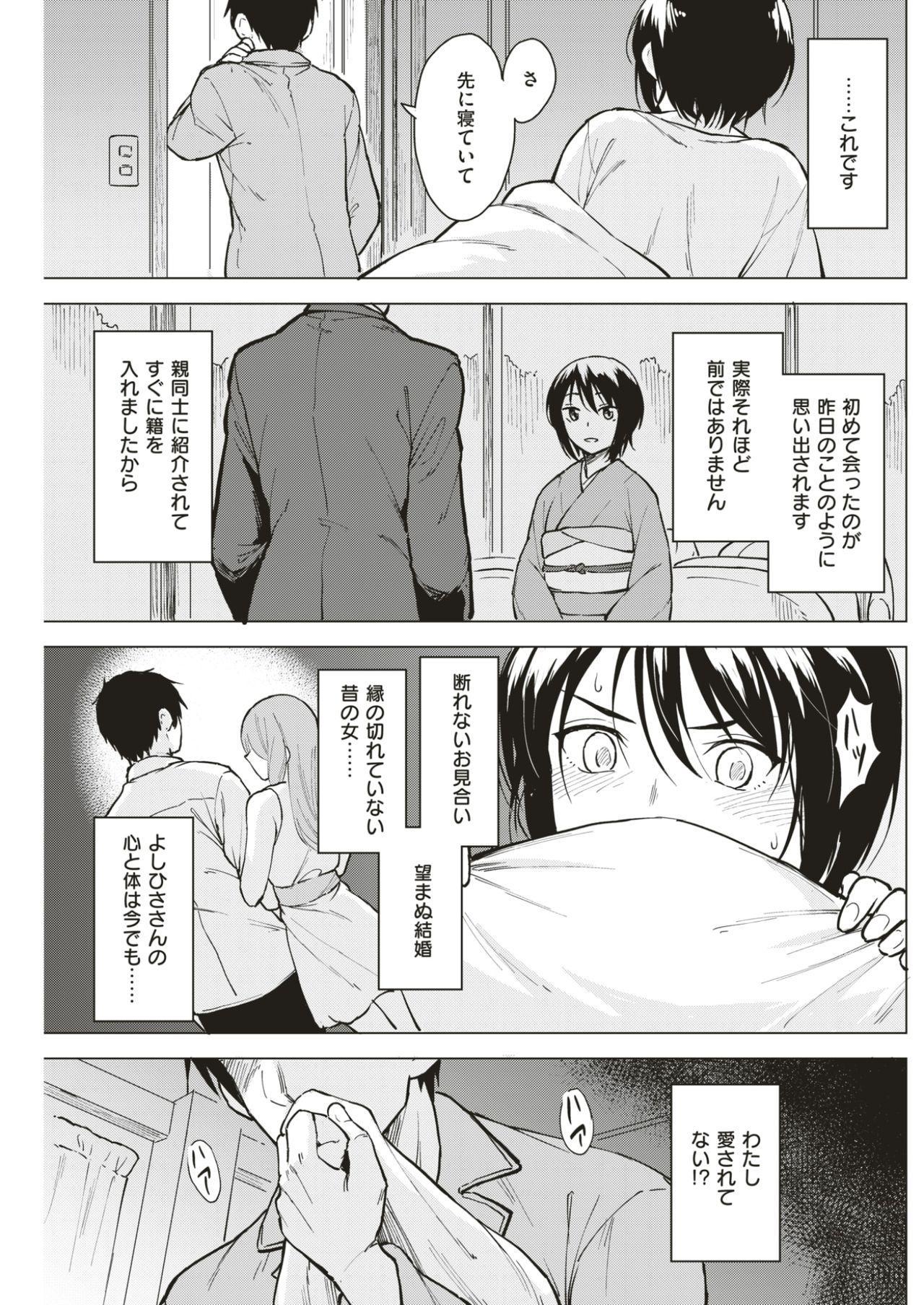 COMIC Kairakuten BEAST 2017-05 213