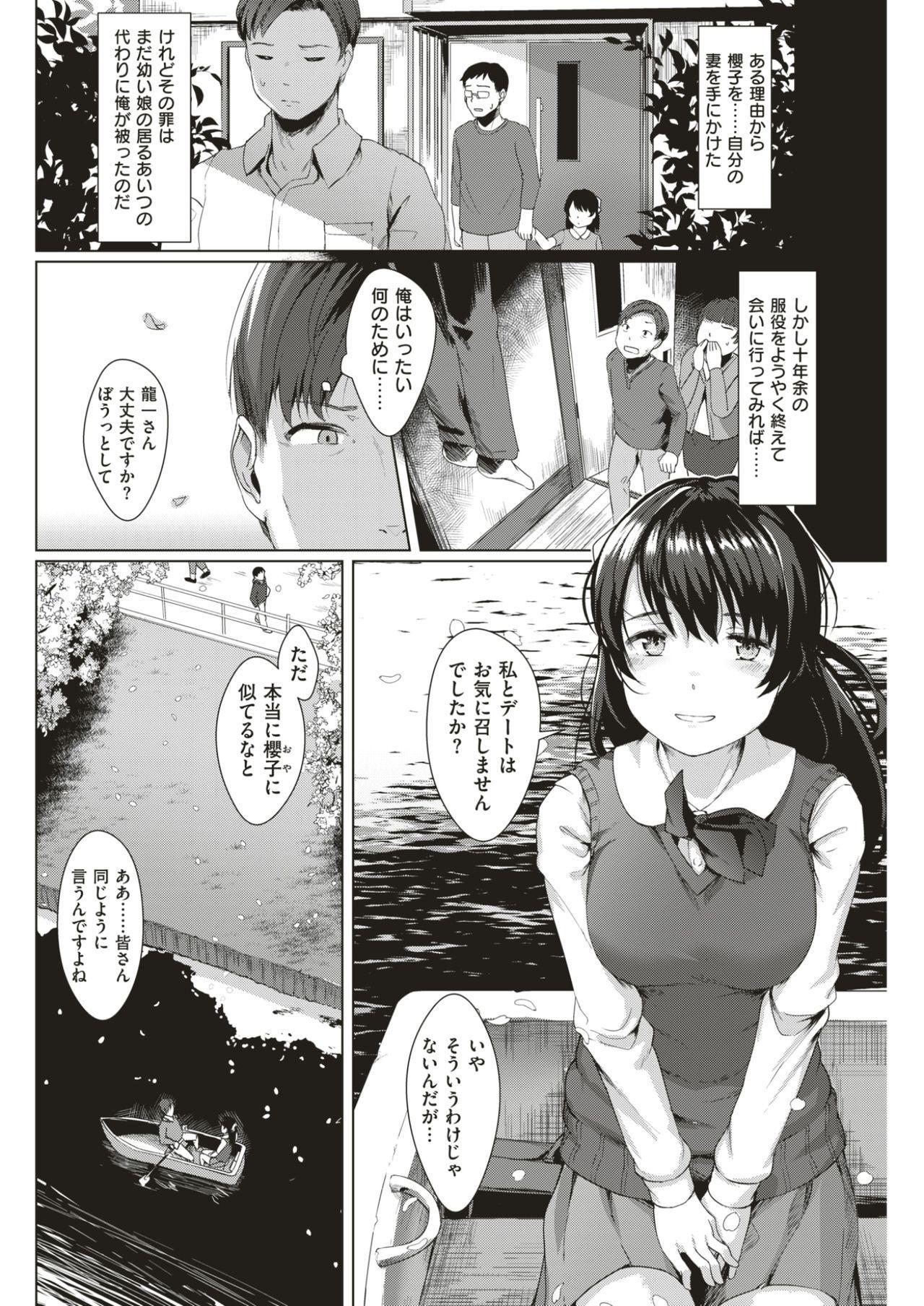 COMIC Kairakuten BEAST 2017-05 248