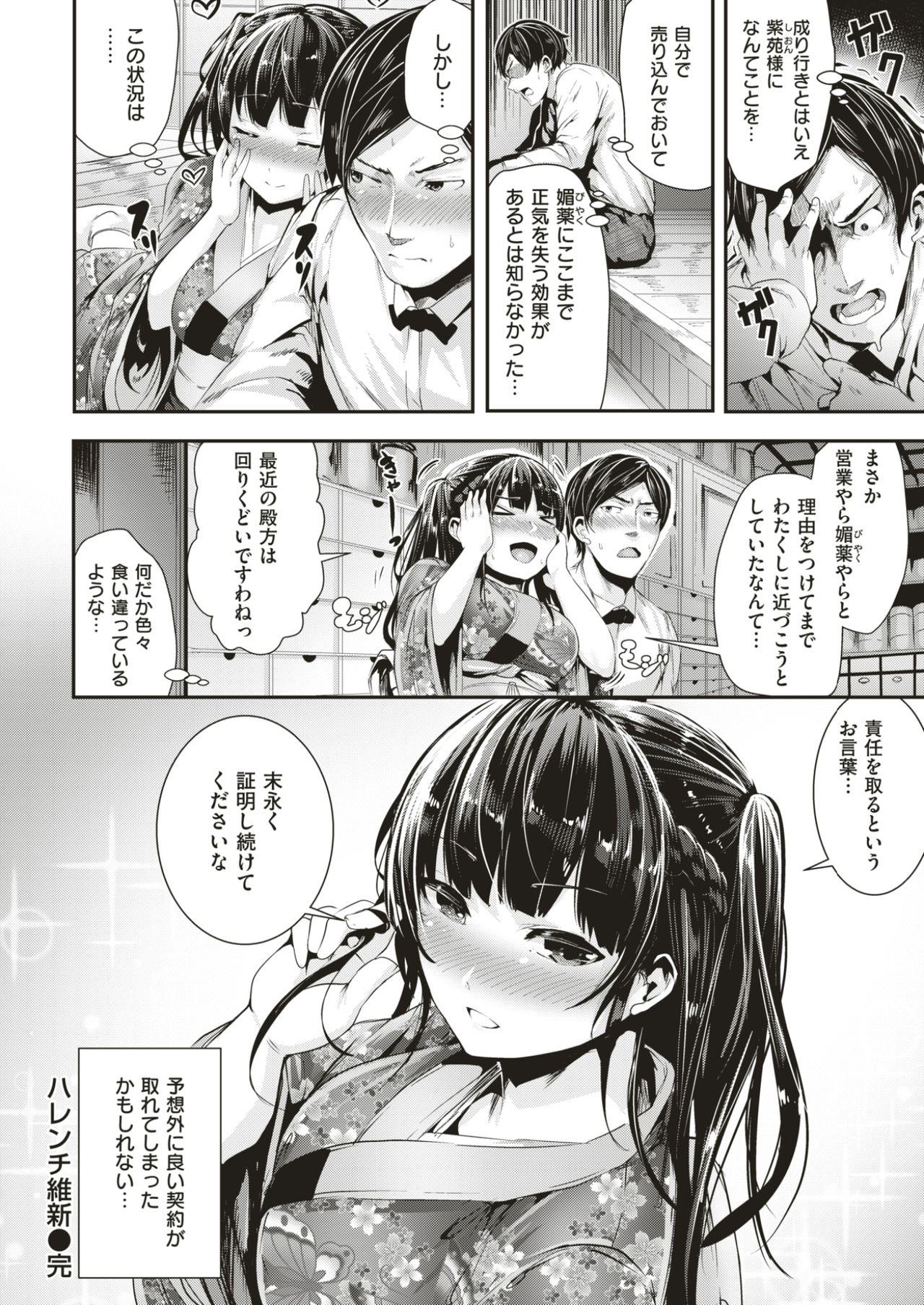 COMIC Kairakuten BEAST 2017-05 24