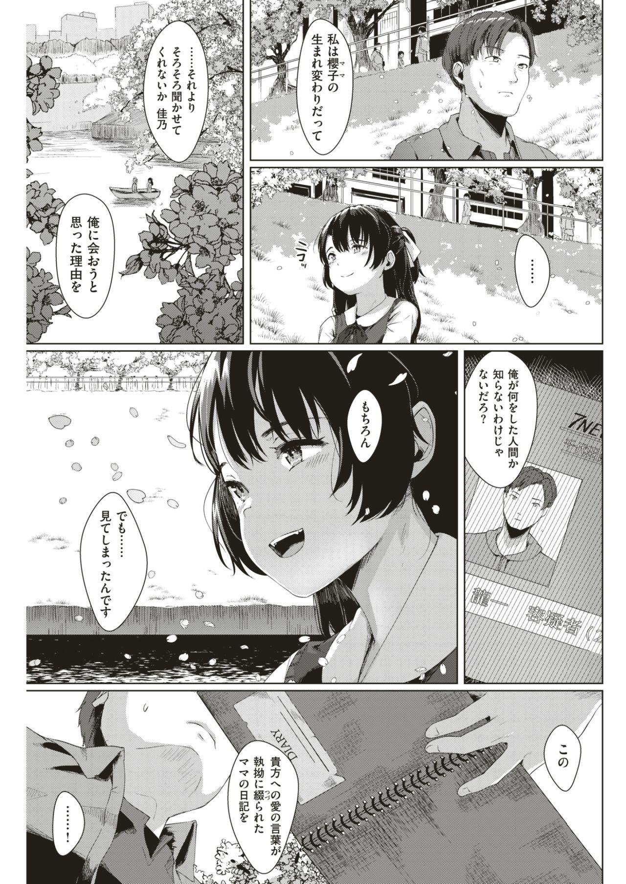 COMIC Kairakuten BEAST 2017-05 249