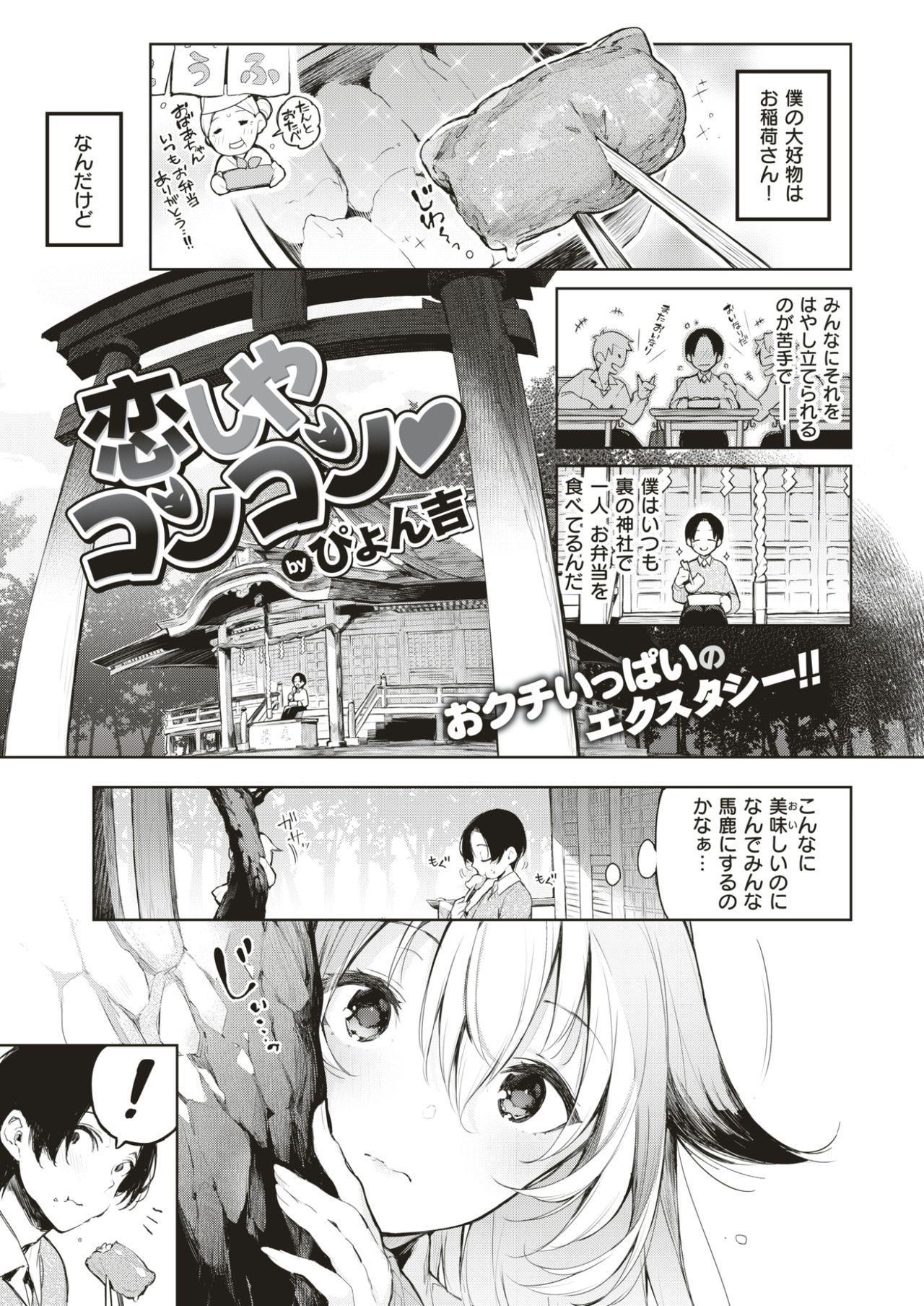 COMIC Kairakuten BEAST 2017-05 25
