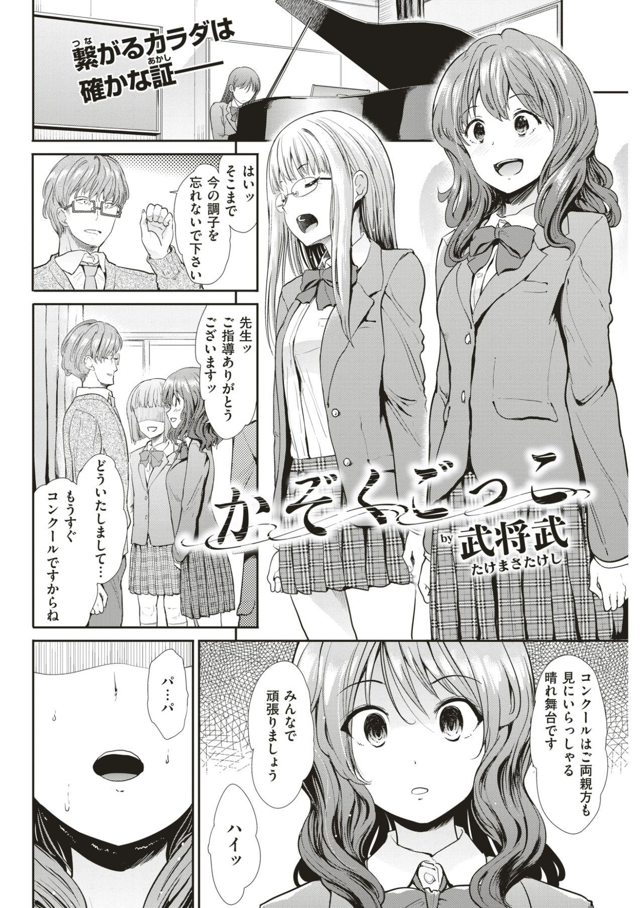 COMIC Kairakuten BEAST 2017-05 284
