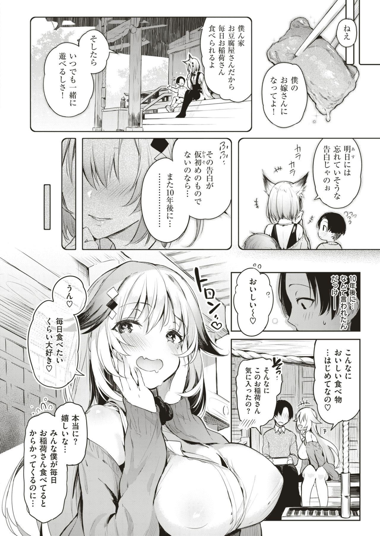 COMIC Kairakuten BEAST 2017-05 28