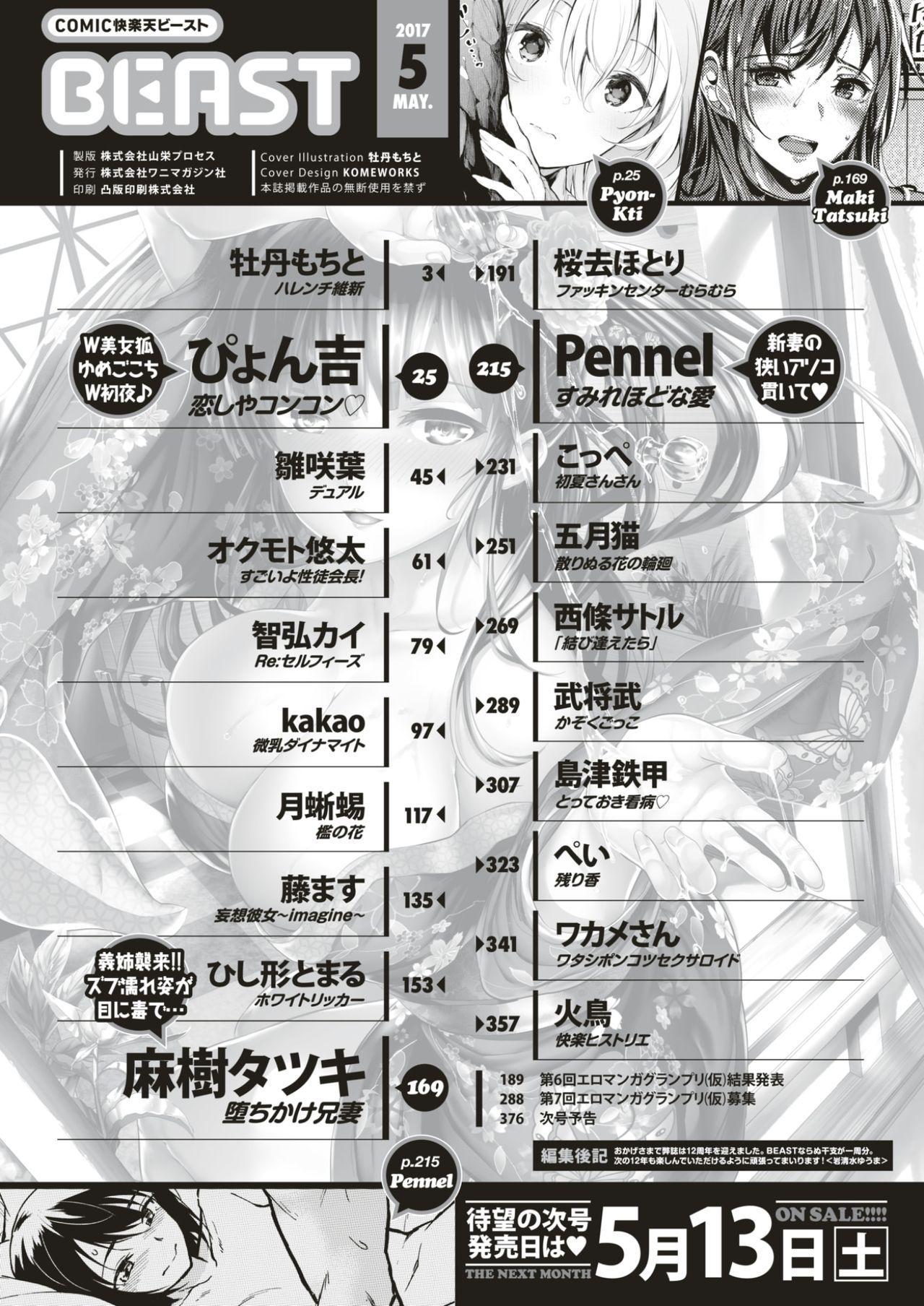 COMIC Kairakuten BEAST 2017-05 2