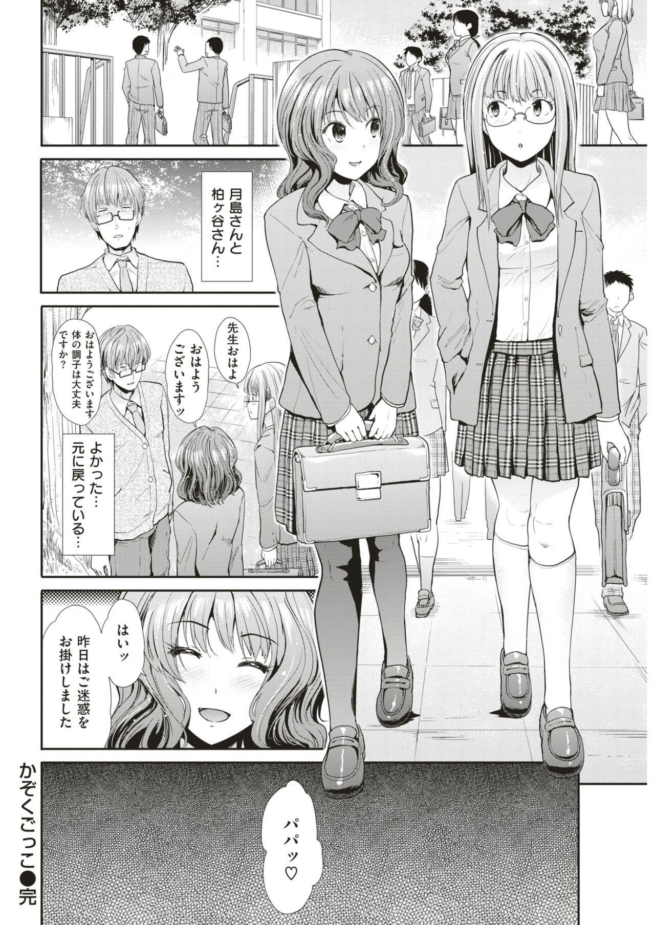 COMIC Kairakuten BEAST 2017-05 300