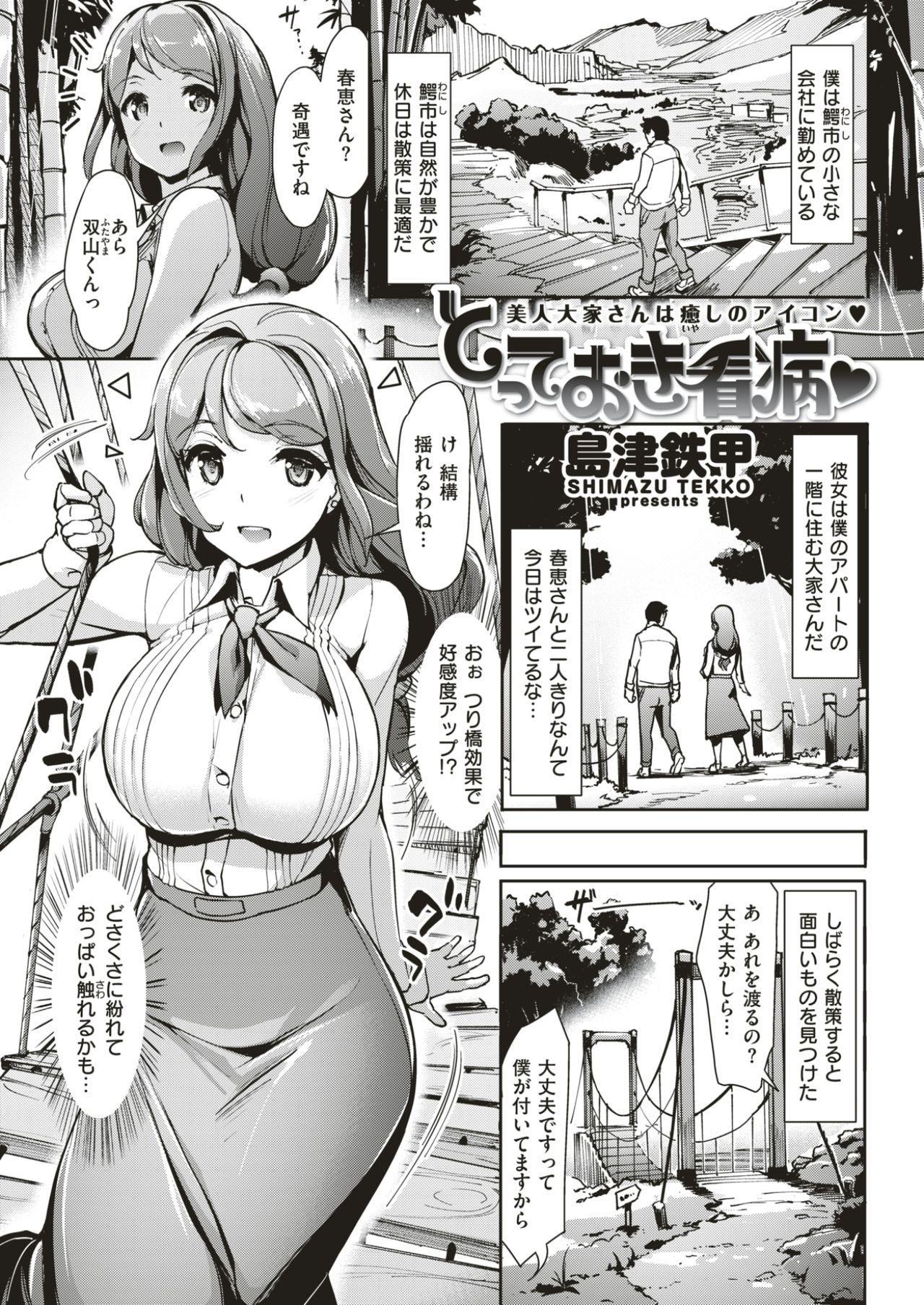COMIC Kairakuten BEAST 2017-05 301