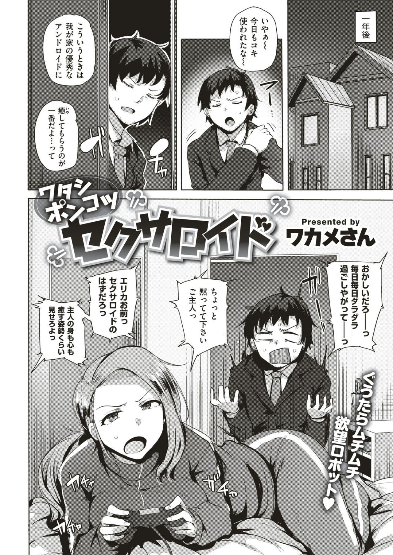 COMIC Kairakuten BEAST 2017-05 336