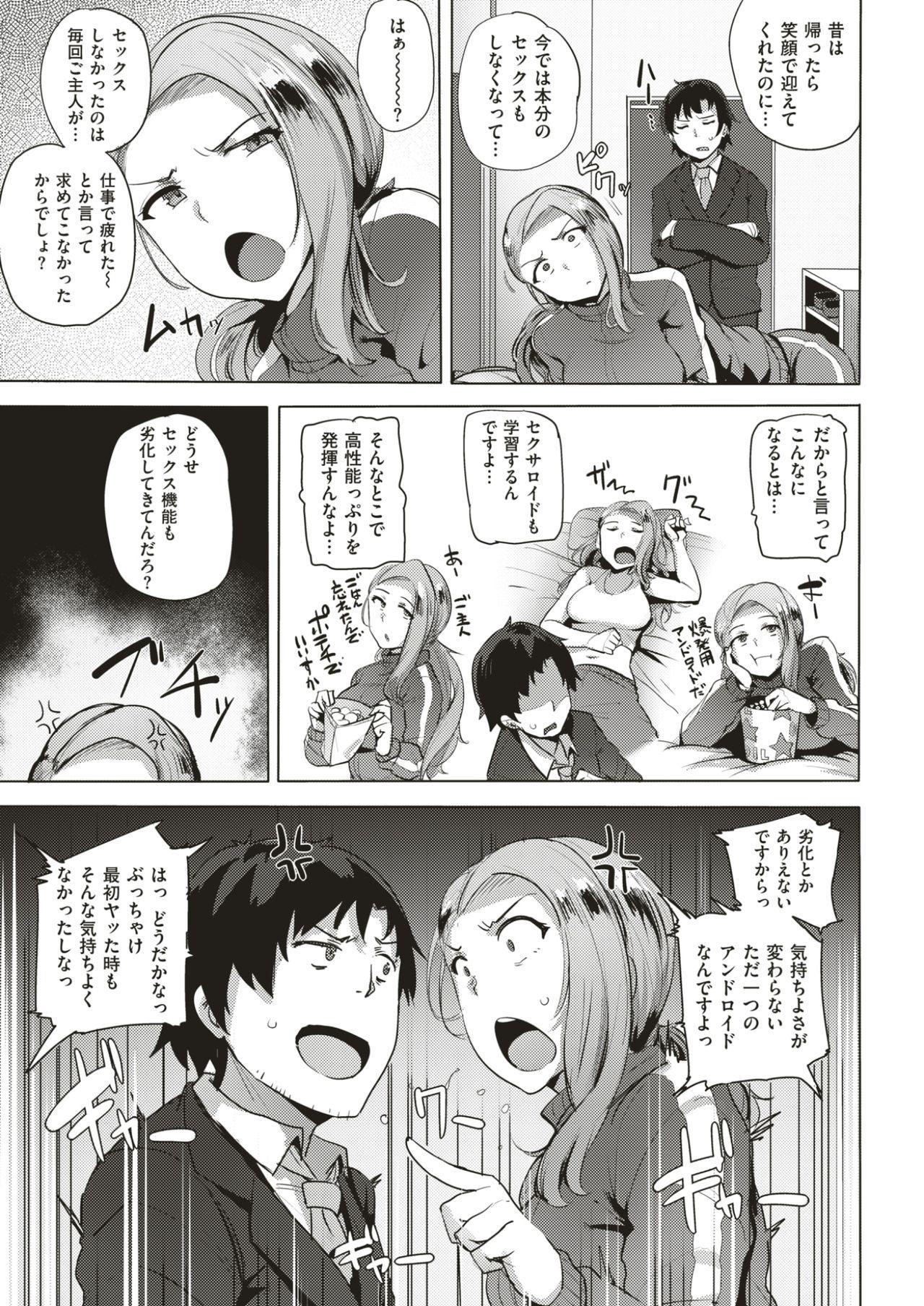 COMIC Kairakuten BEAST 2017-05 337