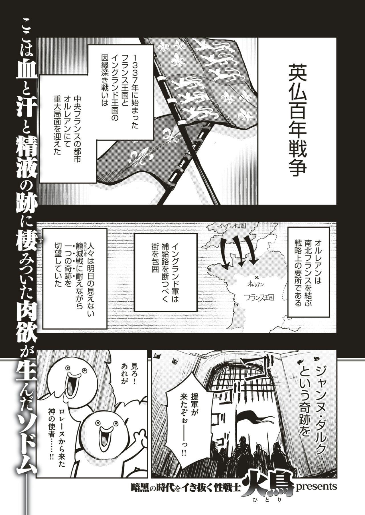 COMIC Kairakuten BEAST 2017-05 351