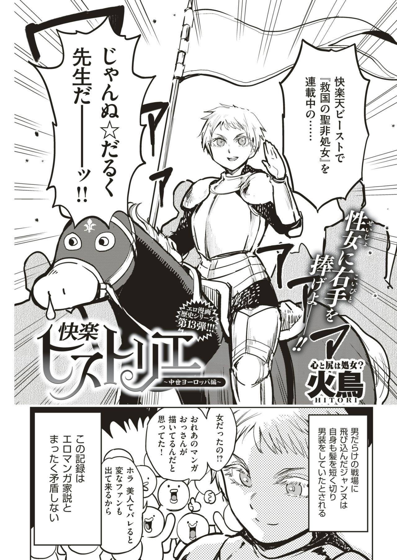 COMIC Kairakuten BEAST 2017-05 352
