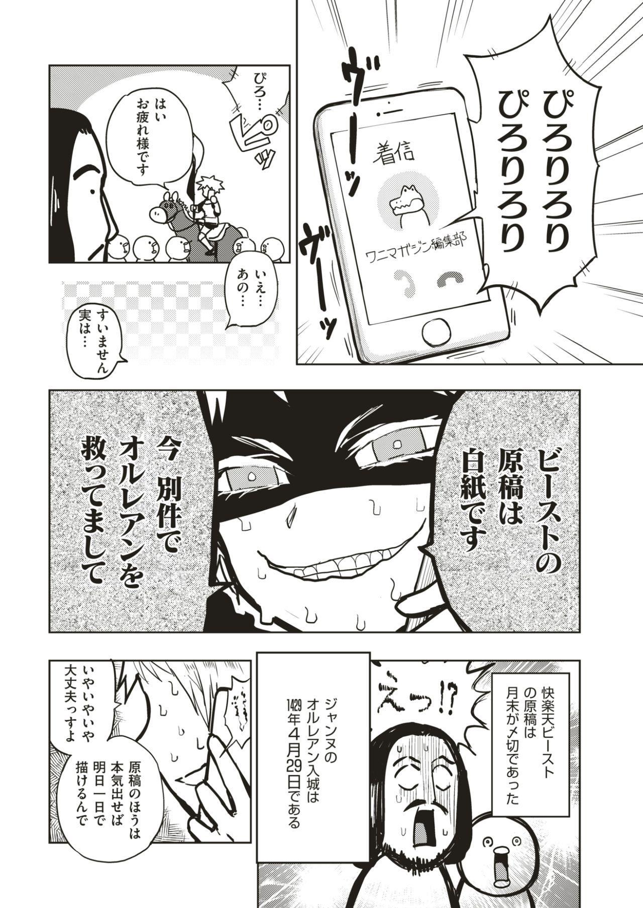 COMIC Kairakuten BEAST 2017-05 354