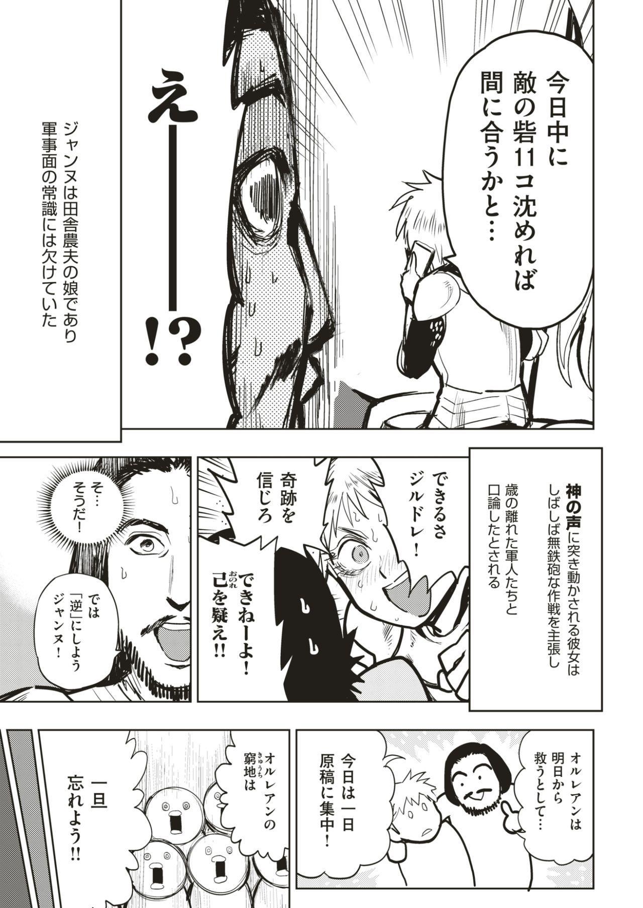 COMIC Kairakuten BEAST 2017-05 355