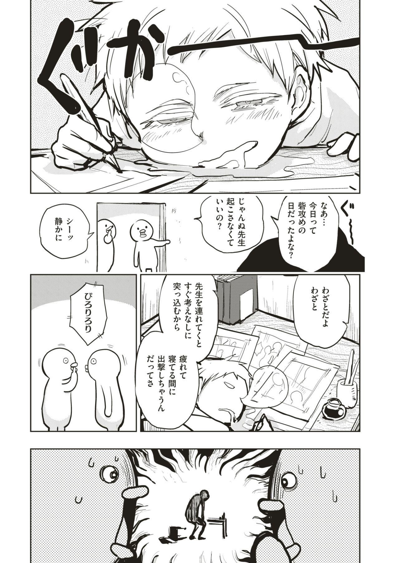 COMIC Kairakuten BEAST 2017-05 356