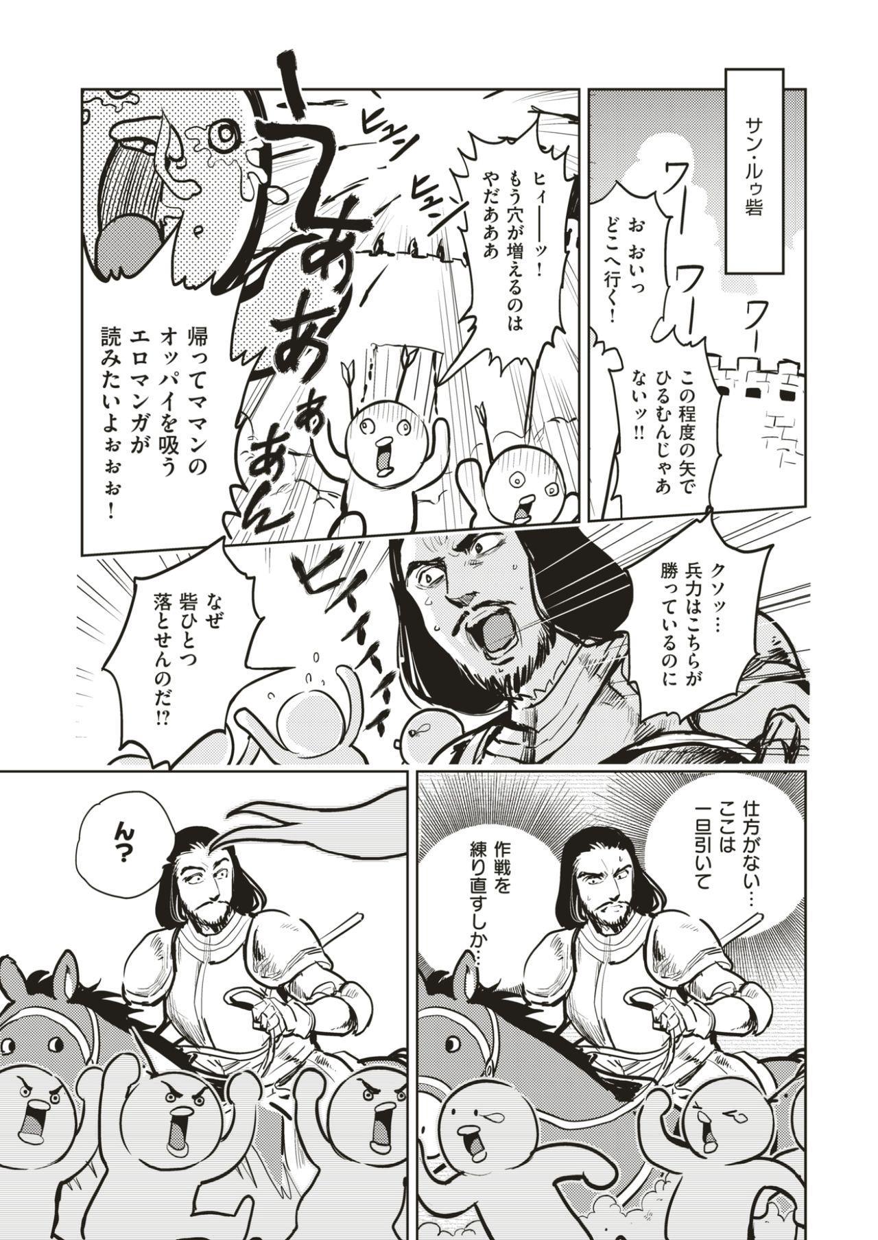 COMIC Kairakuten BEAST 2017-05 357