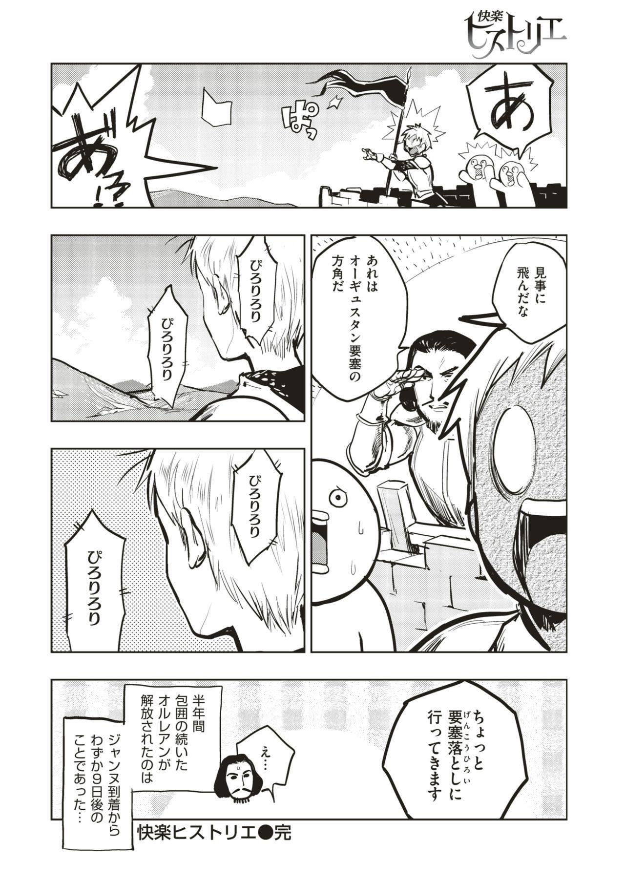 COMIC Kairakuten BEAST 2017-05 360