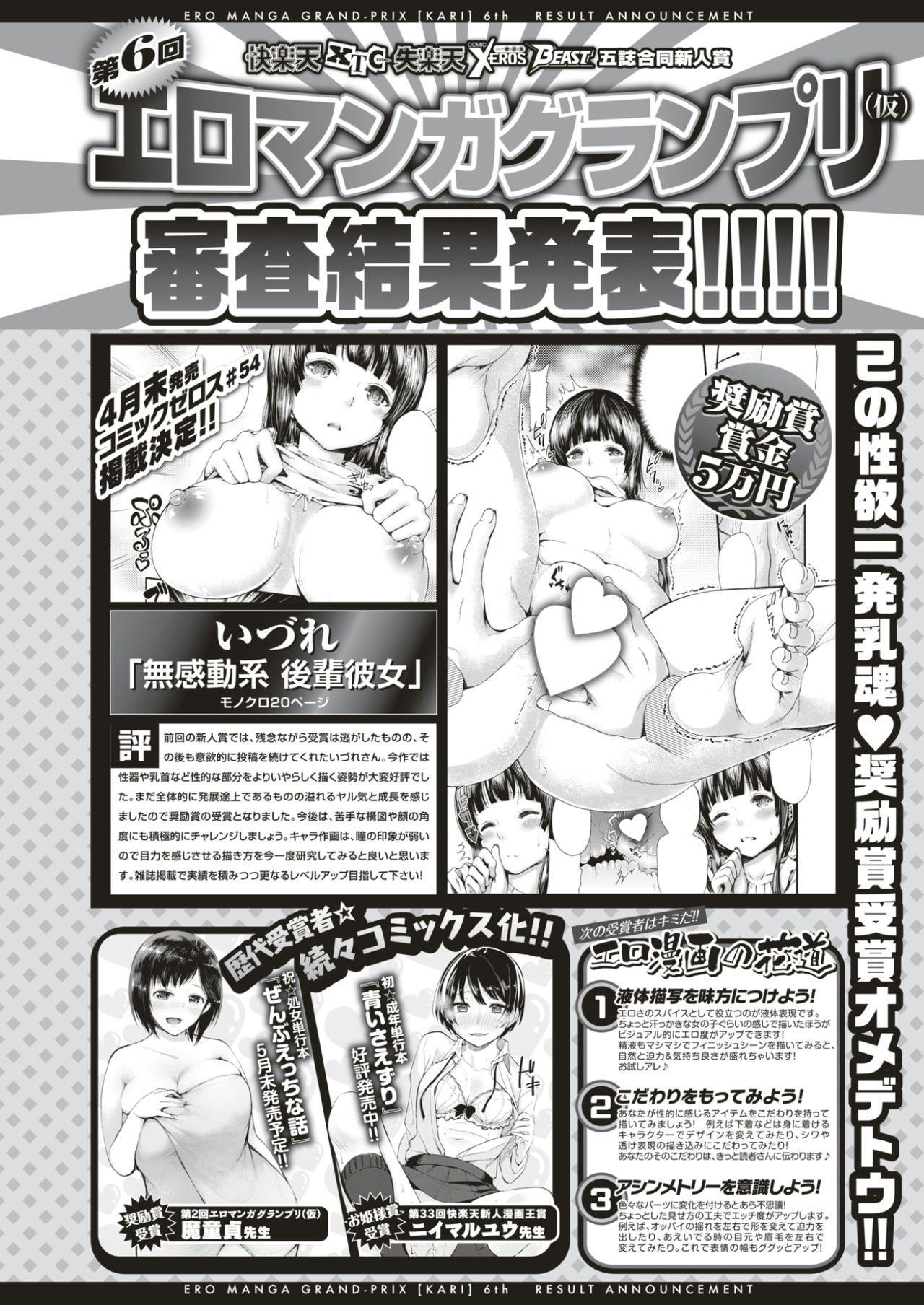 COMIC Kairakuten BEAST 2017-05 362