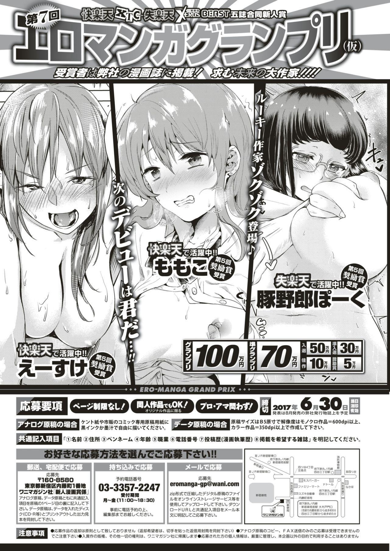 COMIC Kairakuten BEAST 2017-05 364