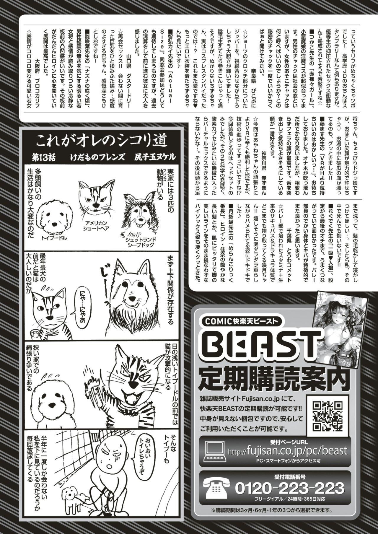 COMIC Kairakuten BEAST 2017-05 366