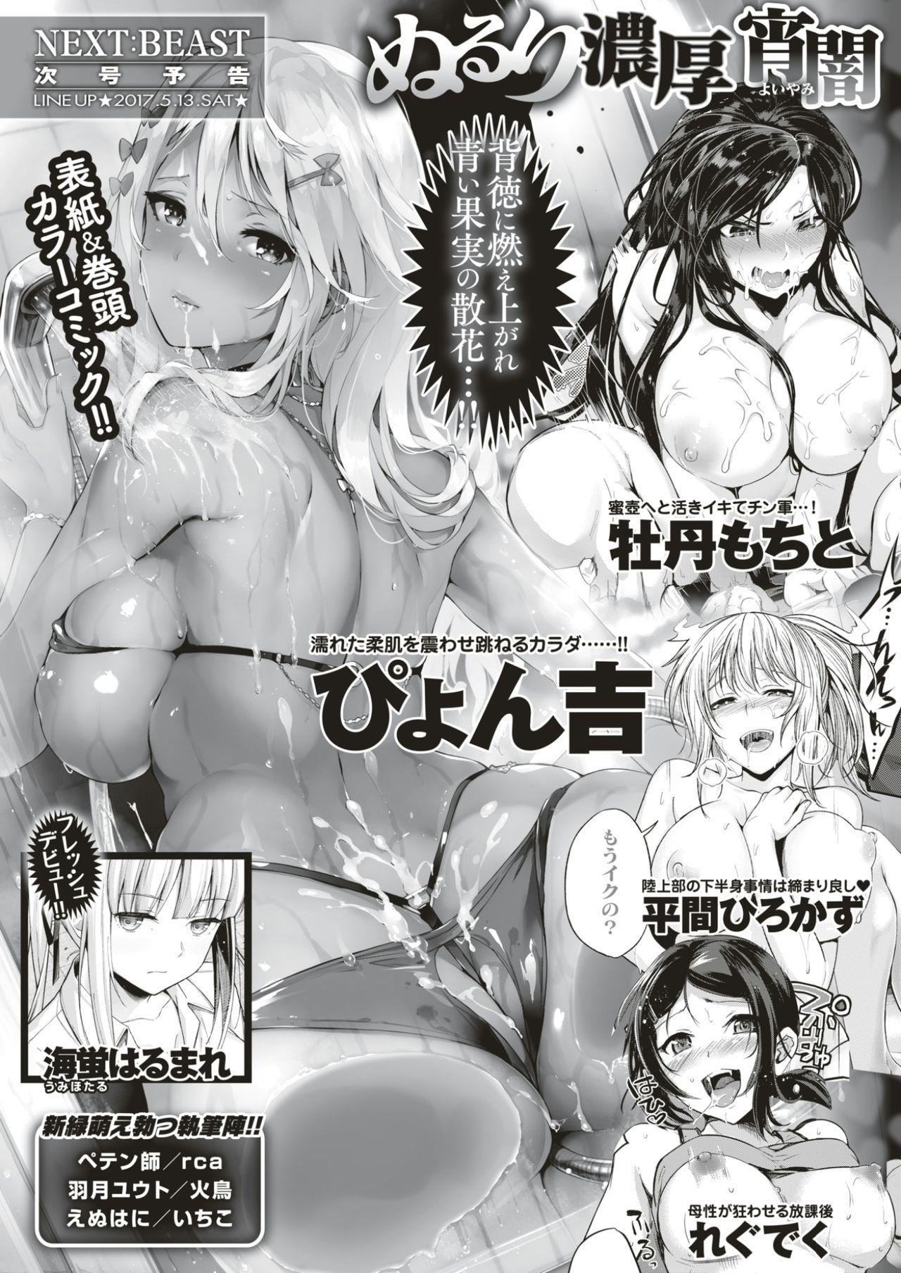 COMIC Kairakuten BEAST 2017-05 369