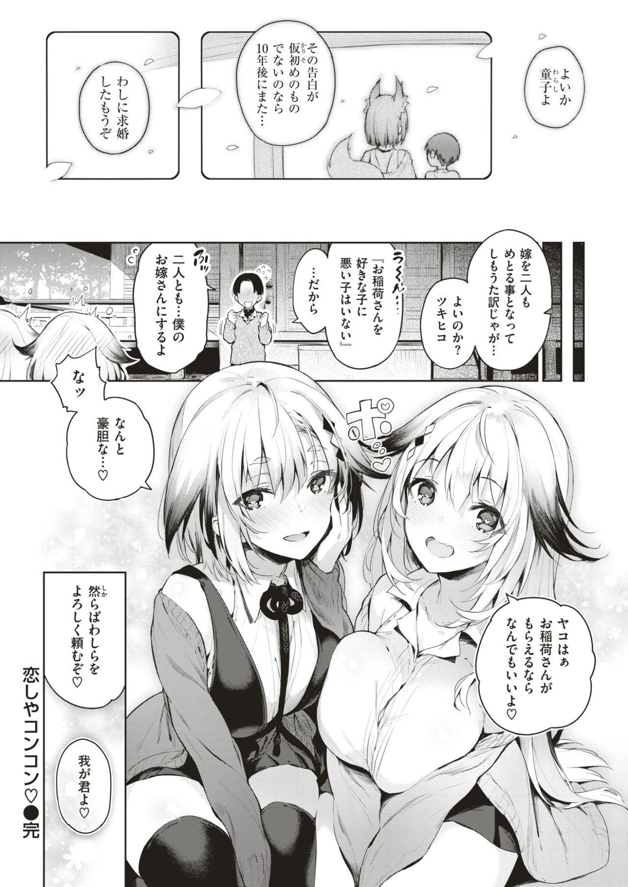COMIC Kairakuten BEAST 2017-05 44