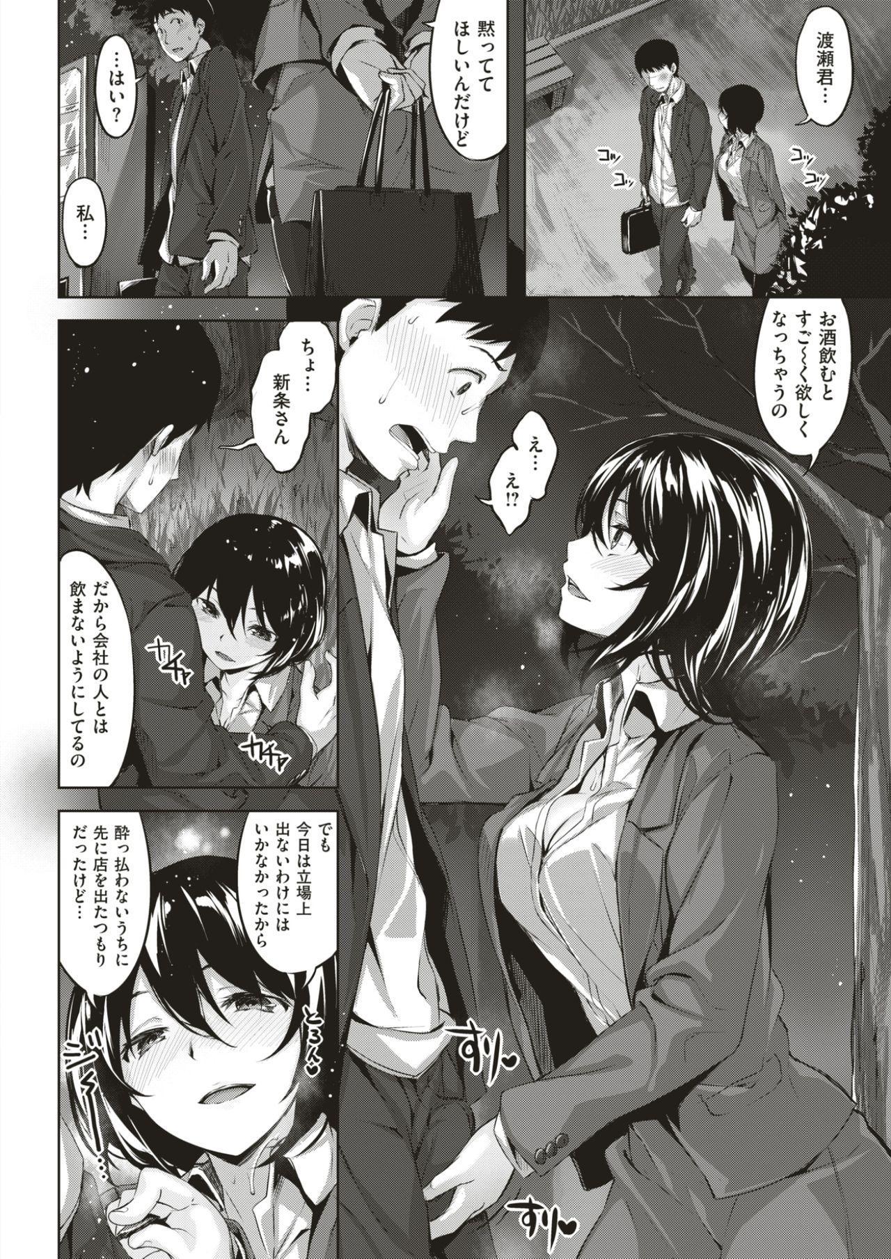COMIC Kairakuten BEAST 2017-05 48
