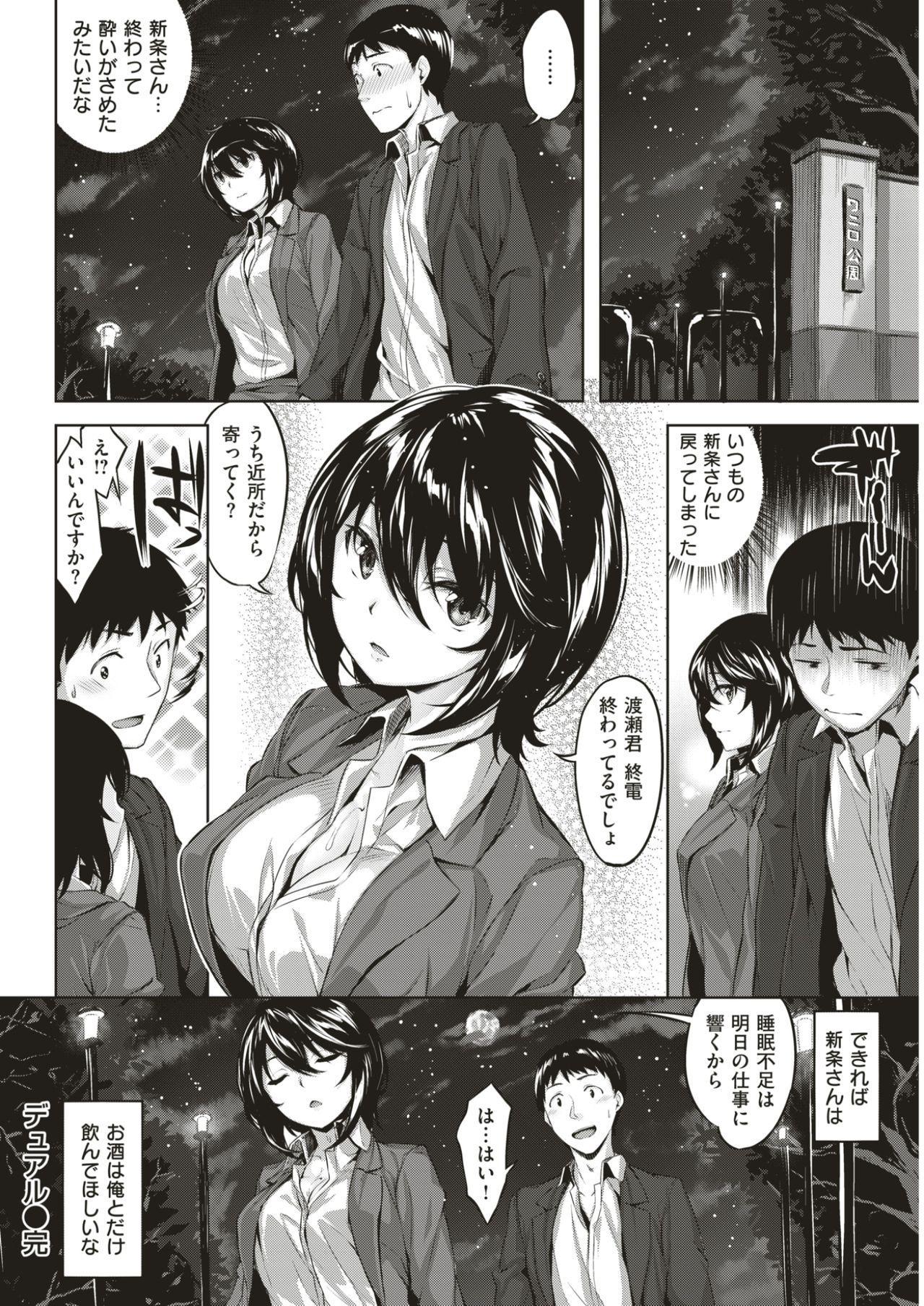 COMIC Kairakuten BEAST 2017-05 60