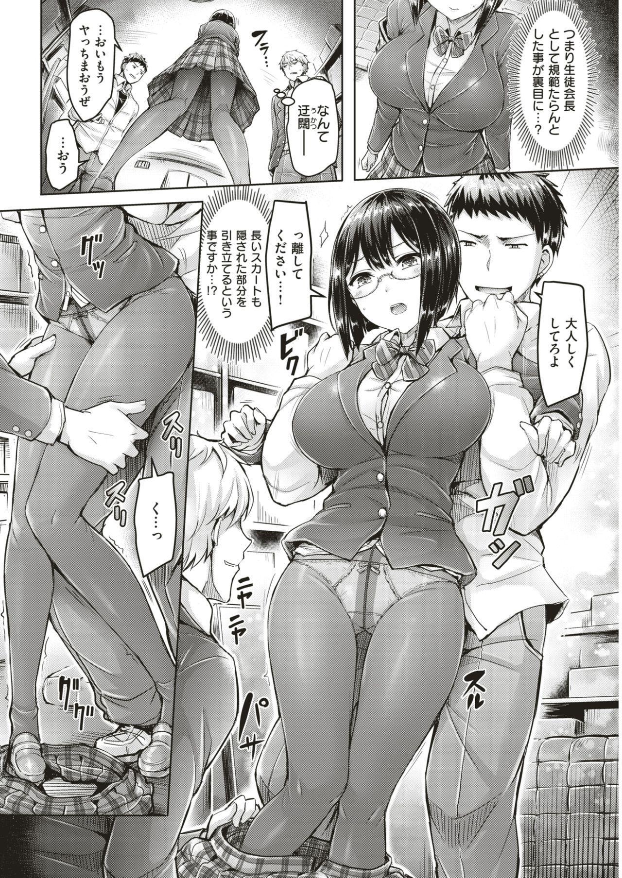 COMIC Kairakuten BEAST 2017-05 64