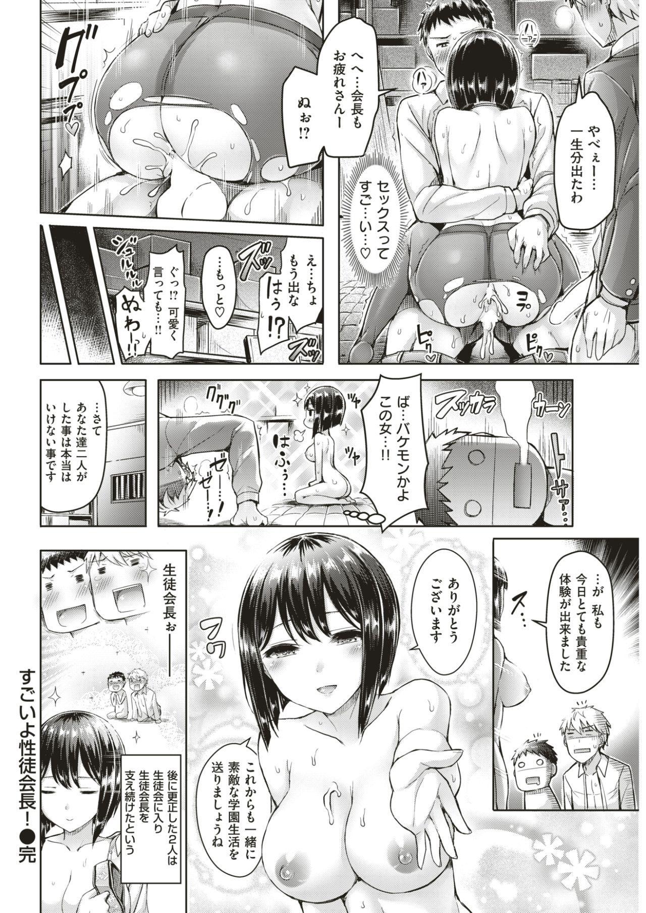 COMIC Kairakuten BEAST 2017-05 78