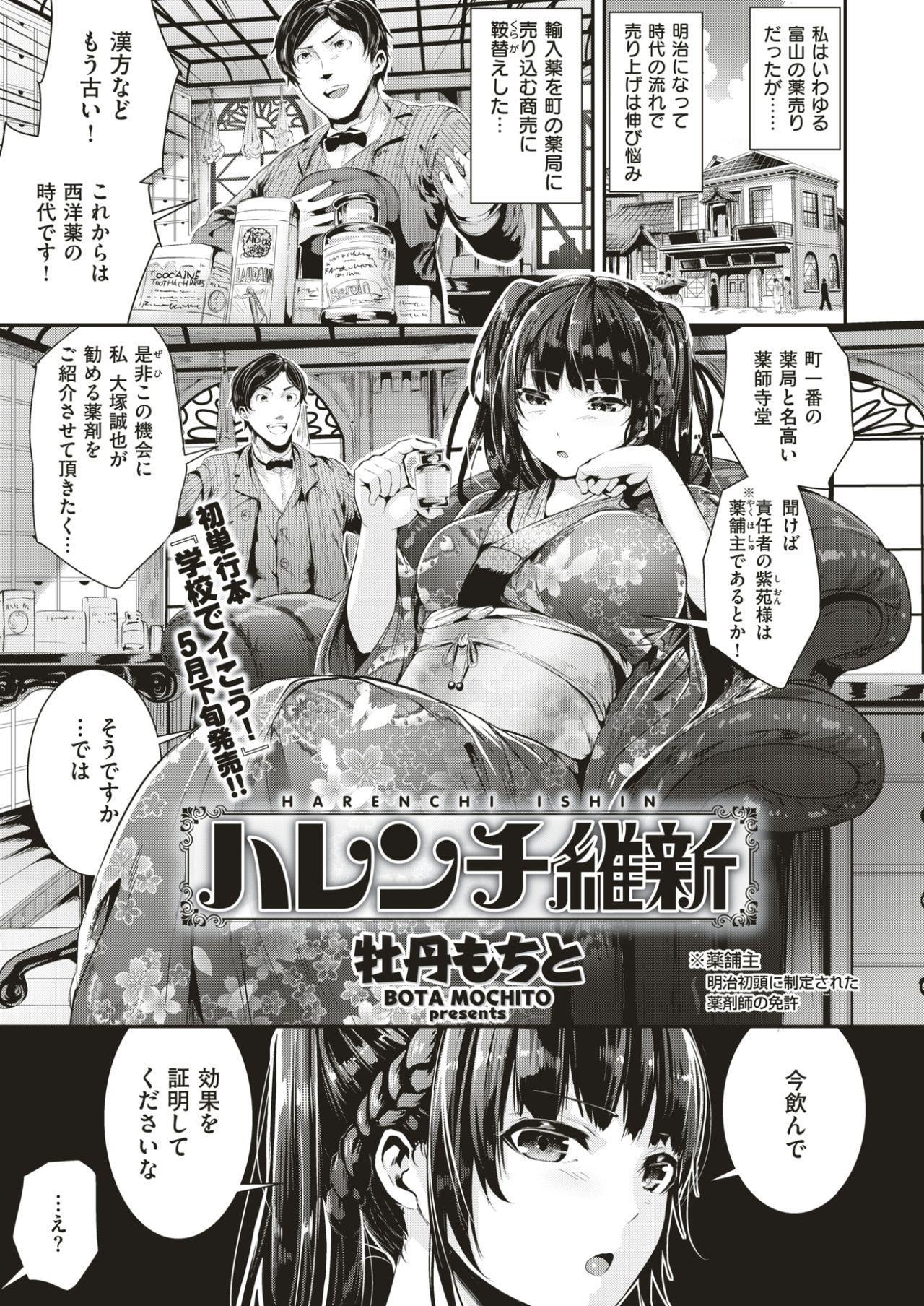 COMIC Kairakuten BEAST 2017-05 7