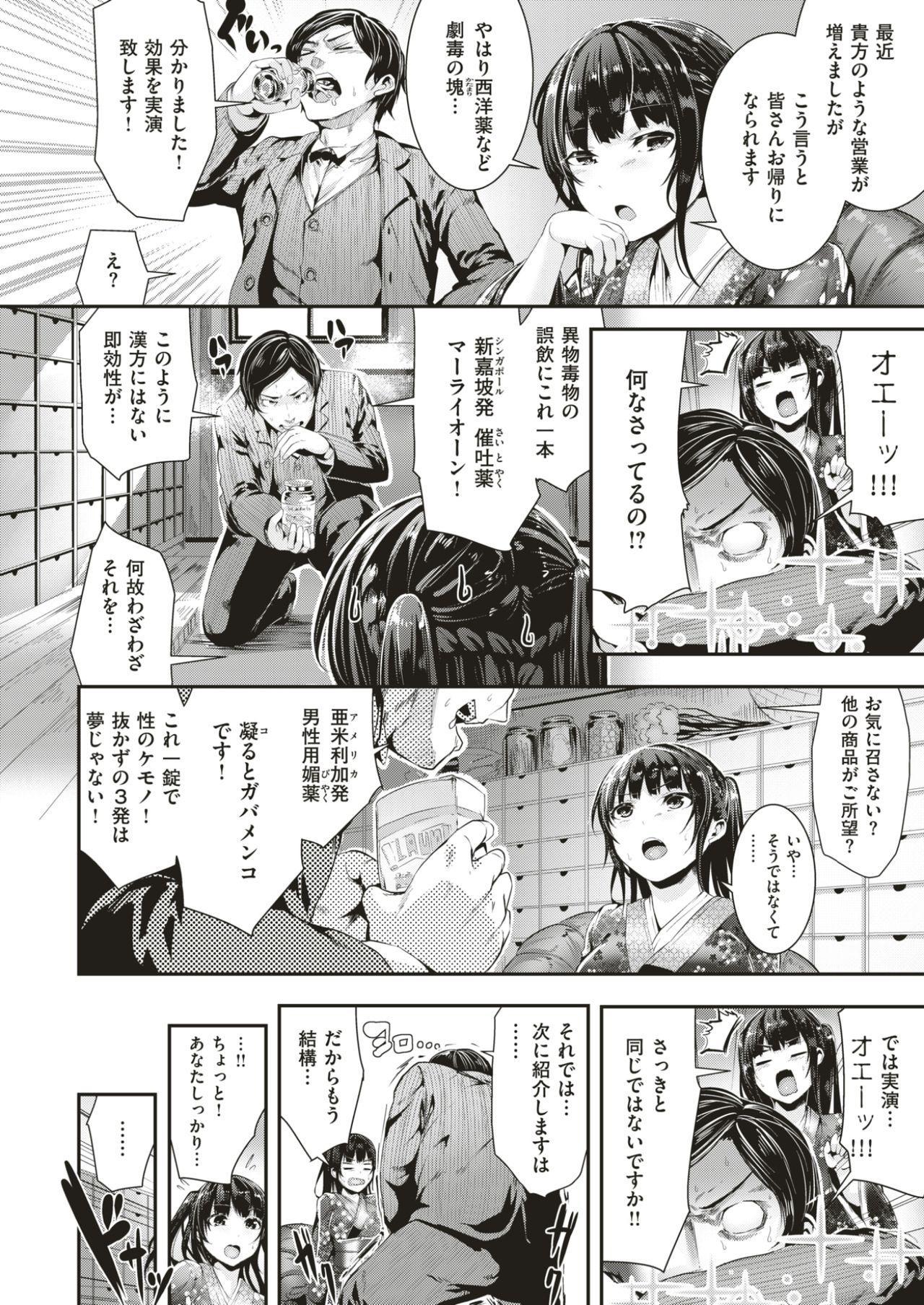 COMIC Kairakuten BEAST 2017-05 8
