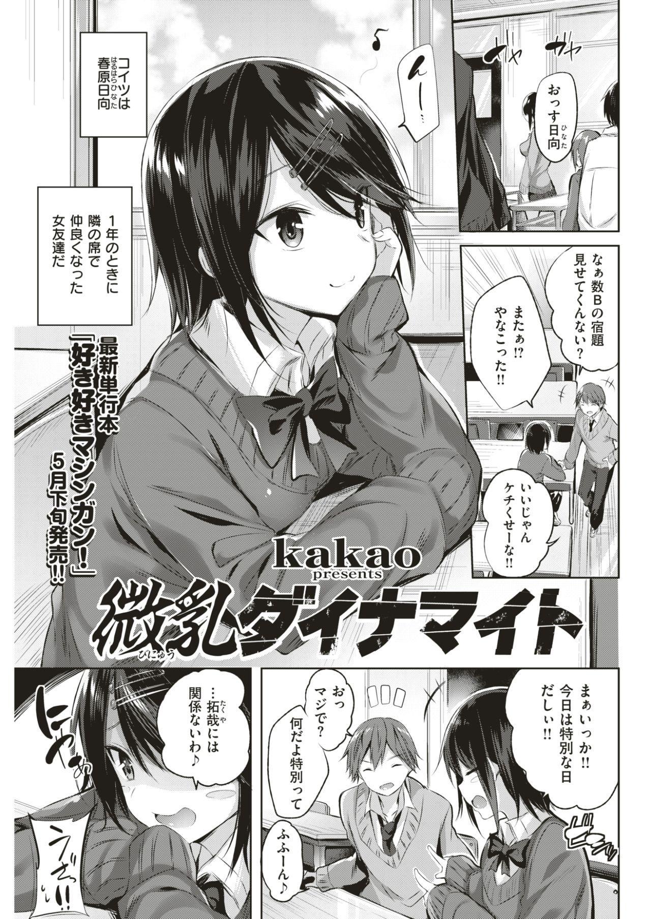 COMIC Kairakuten BEAST 2017-05 95