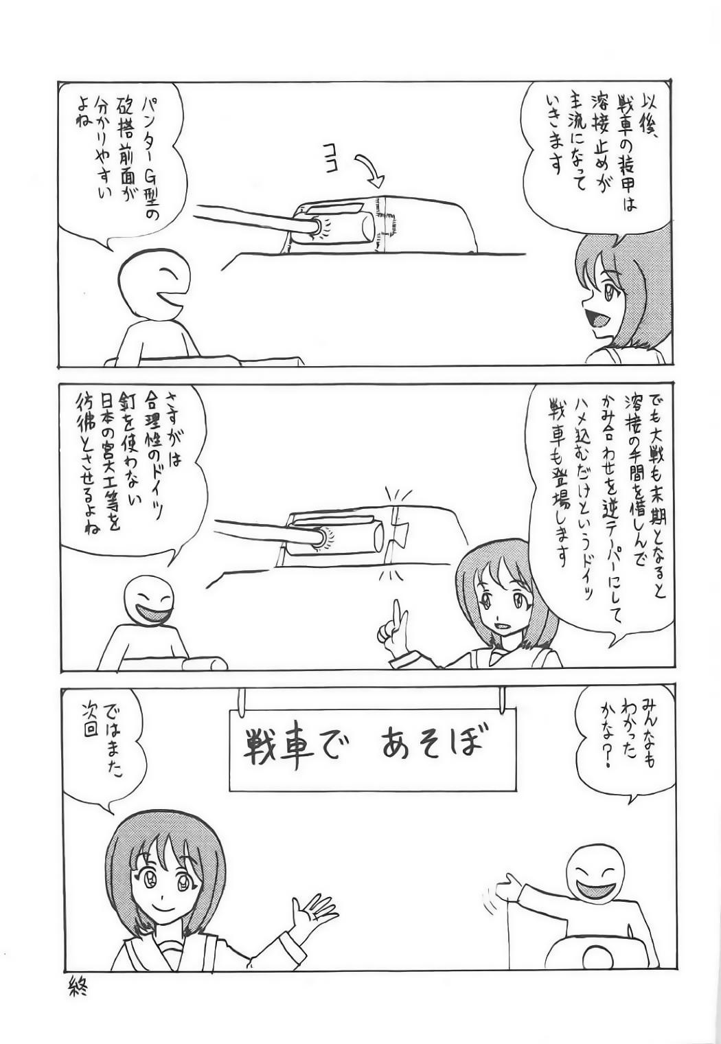 G Panzer 14 23