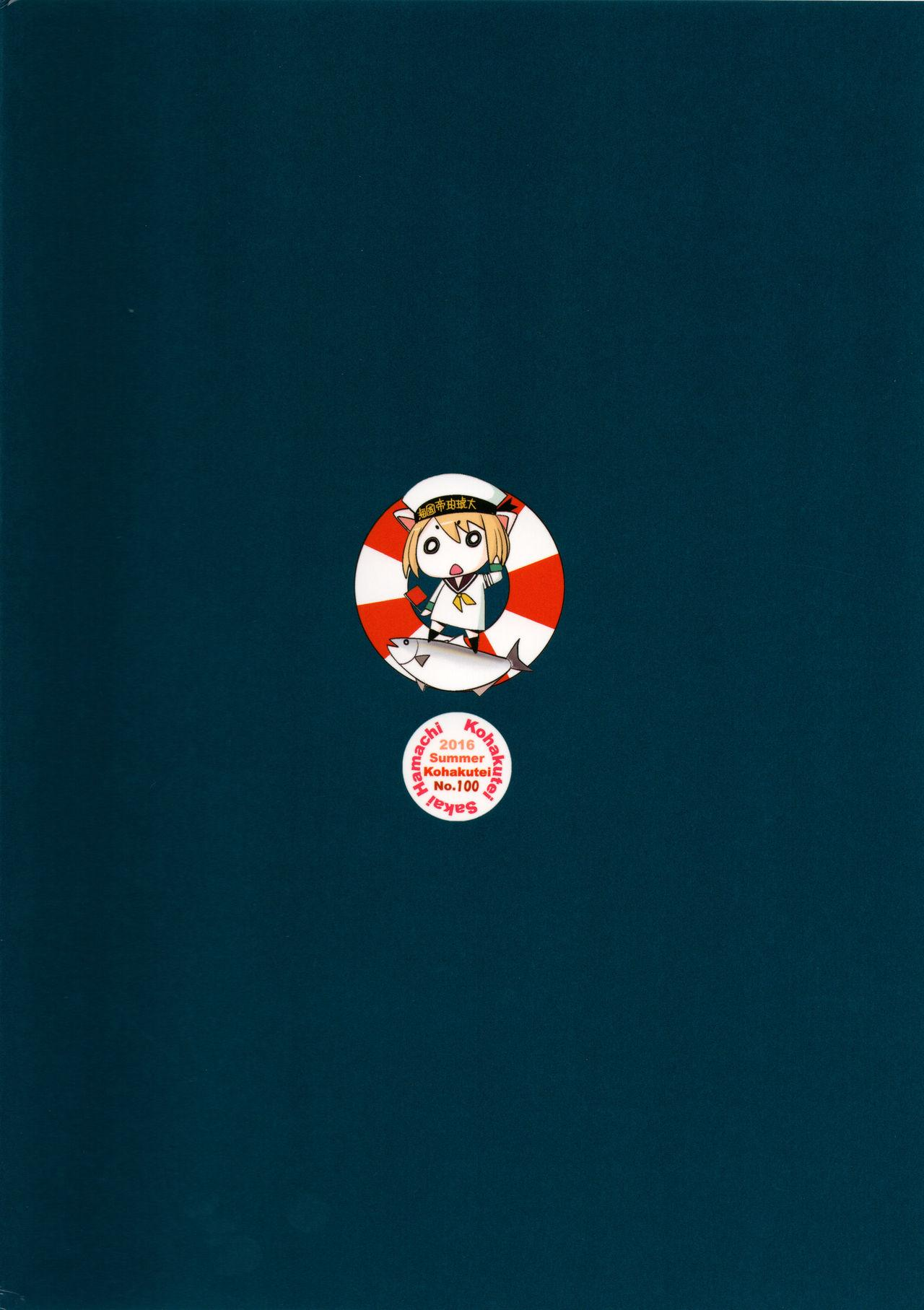 (C91) [Kohakutei (Sakai Hamachi)] Kimajime na Onna ni Nakadashi Choukyou Shite Mimashita - Nishizumi-ryuu Senshadou Iemoto no Baai (Girls und Panzer) 28